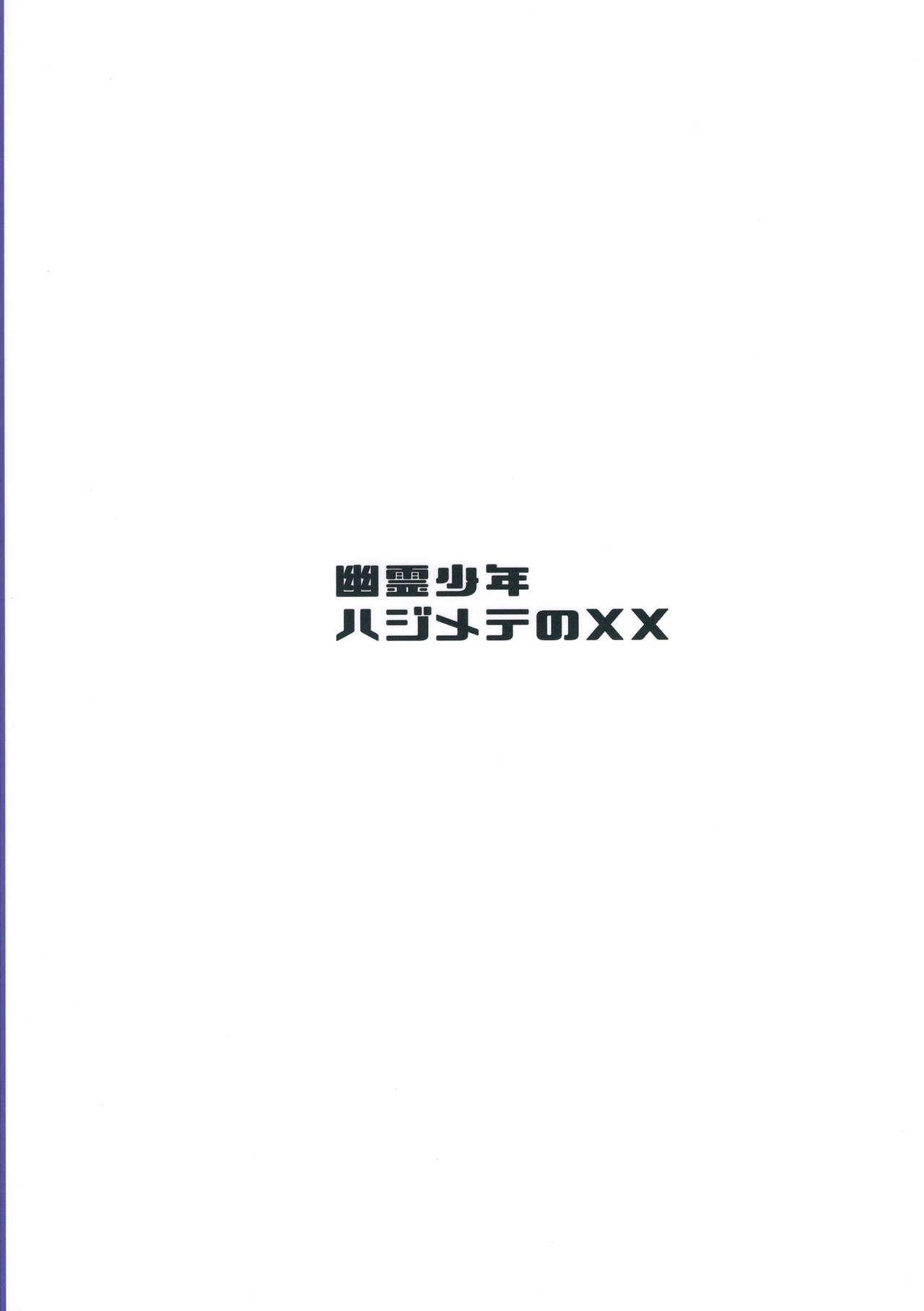 Yuurei Shounen Hajimete no XX 26