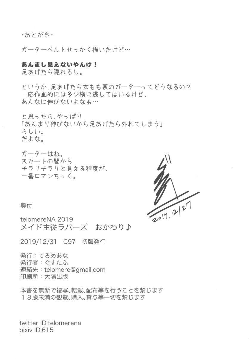 Maid Shujuu Lovers Okawari 12