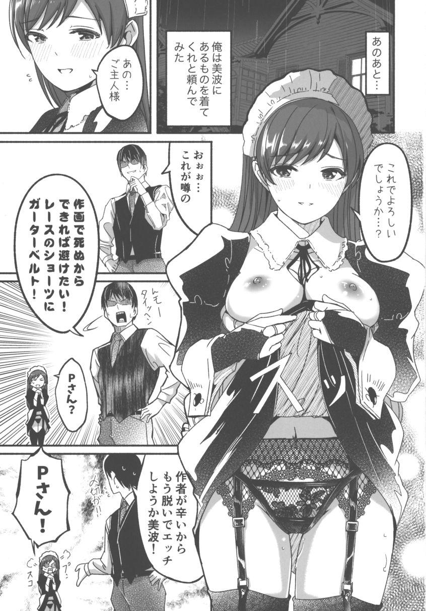 Maid Shujuu Lovers Okawari 1