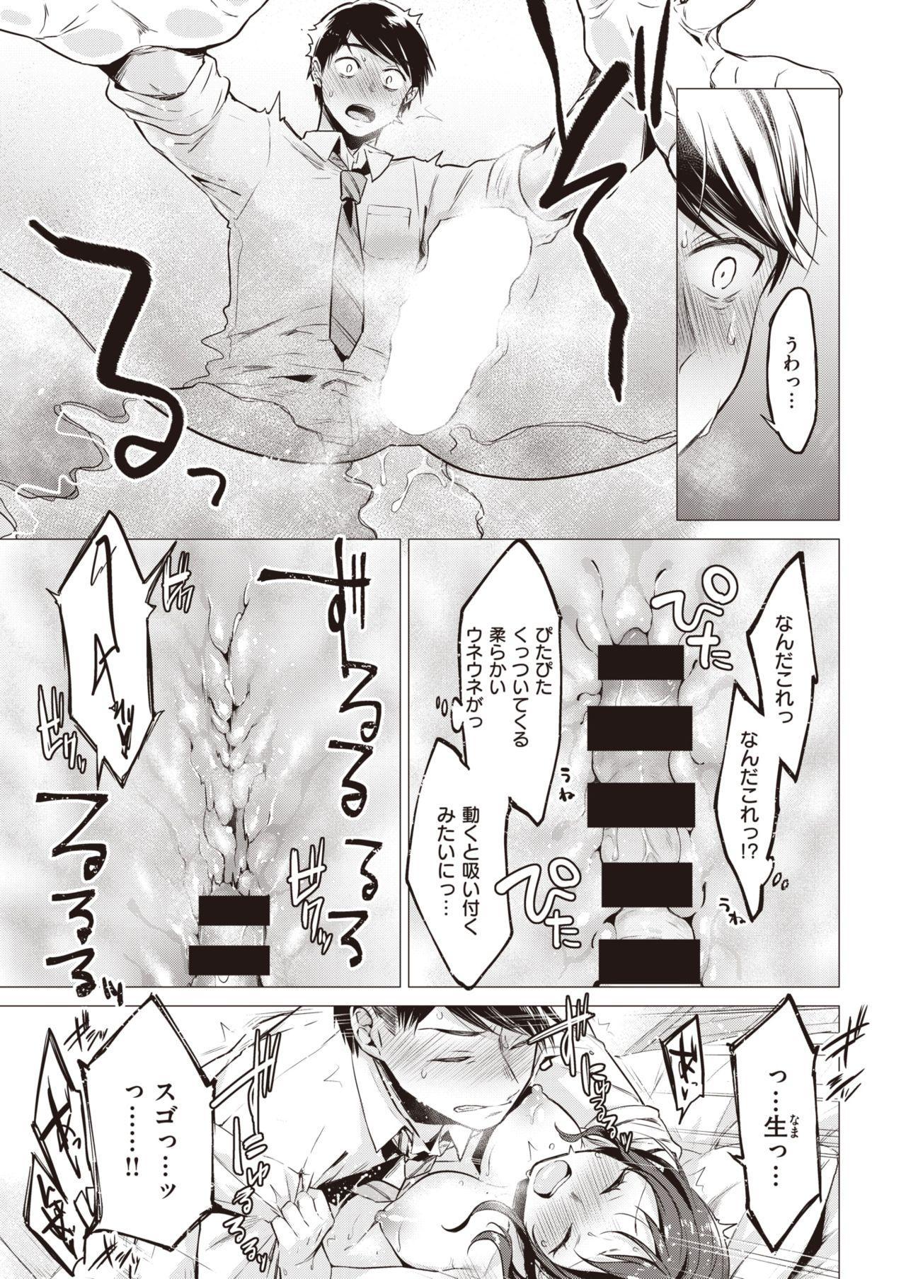 COMIC Kairakuten 2020-02 116