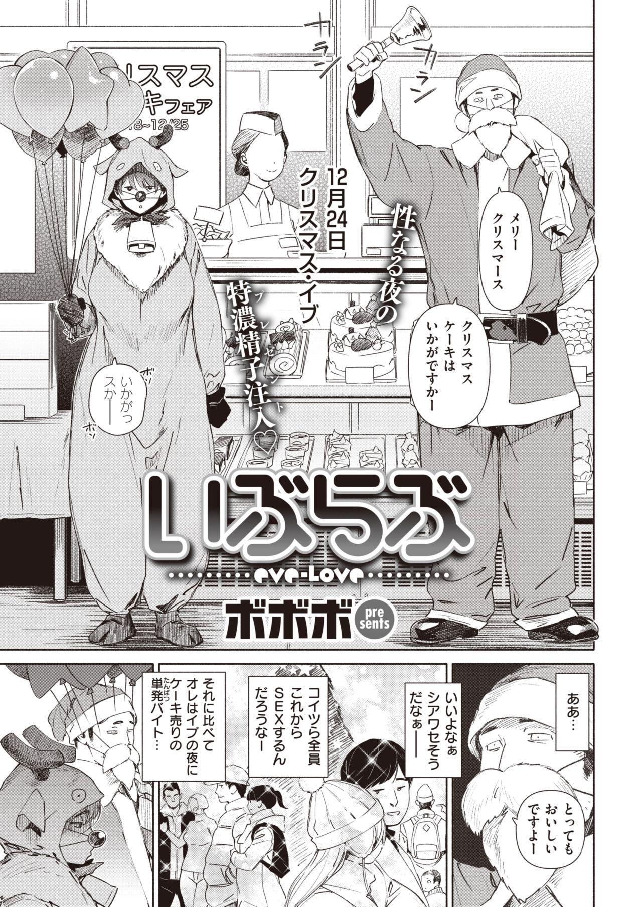 COMIC Kairakuten 2020-02 160