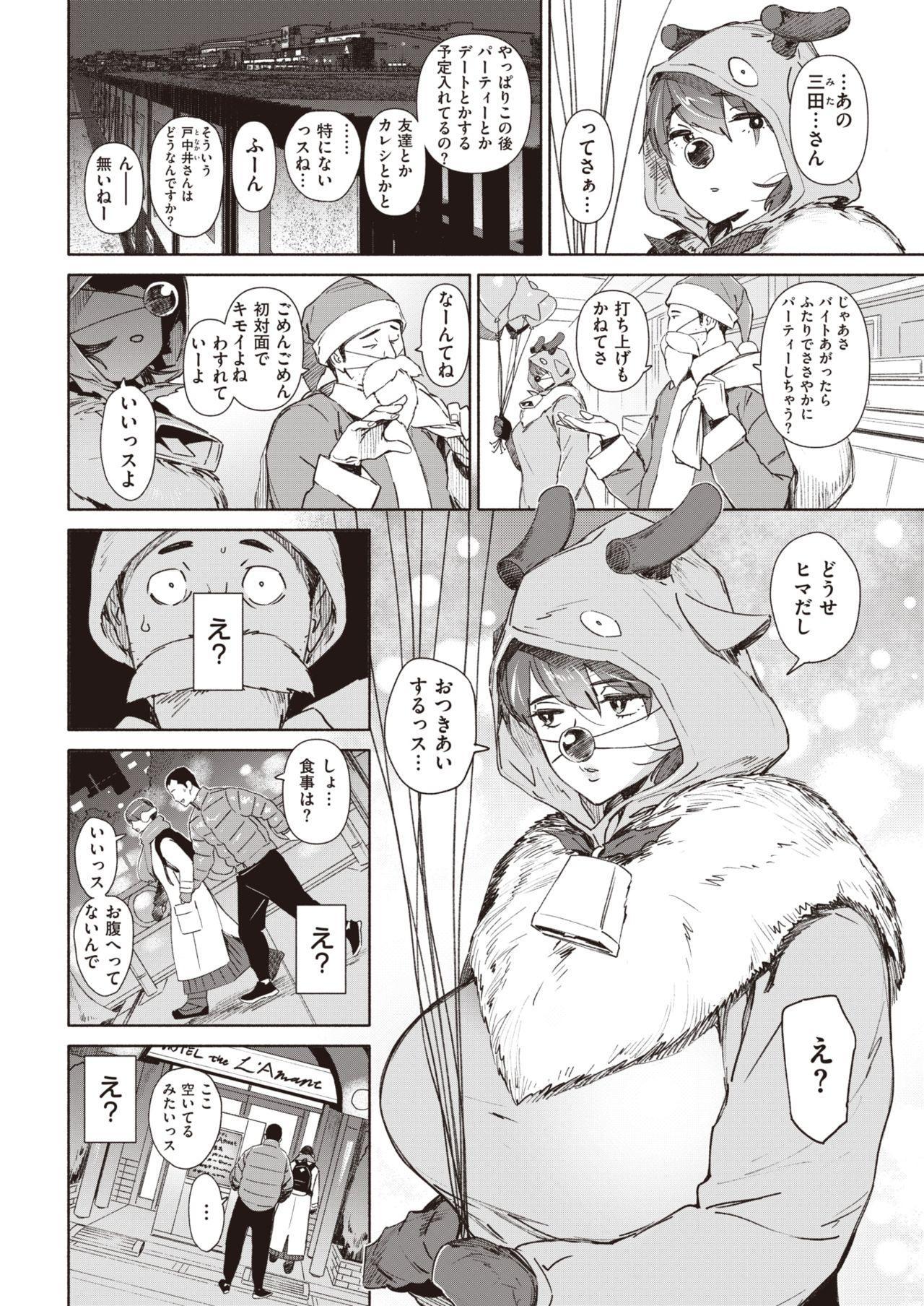 COMIC Kairakuten 2020-02 161