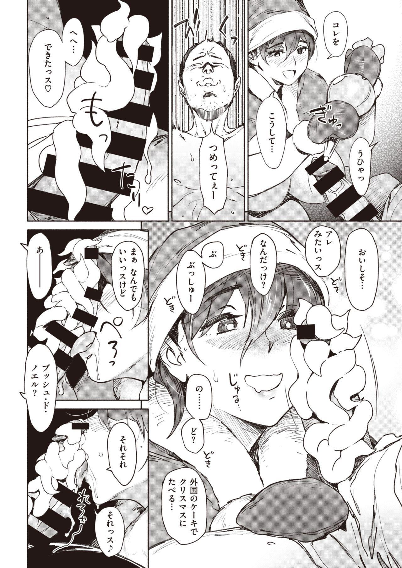 COMIC Kairakuten 2020-02 165