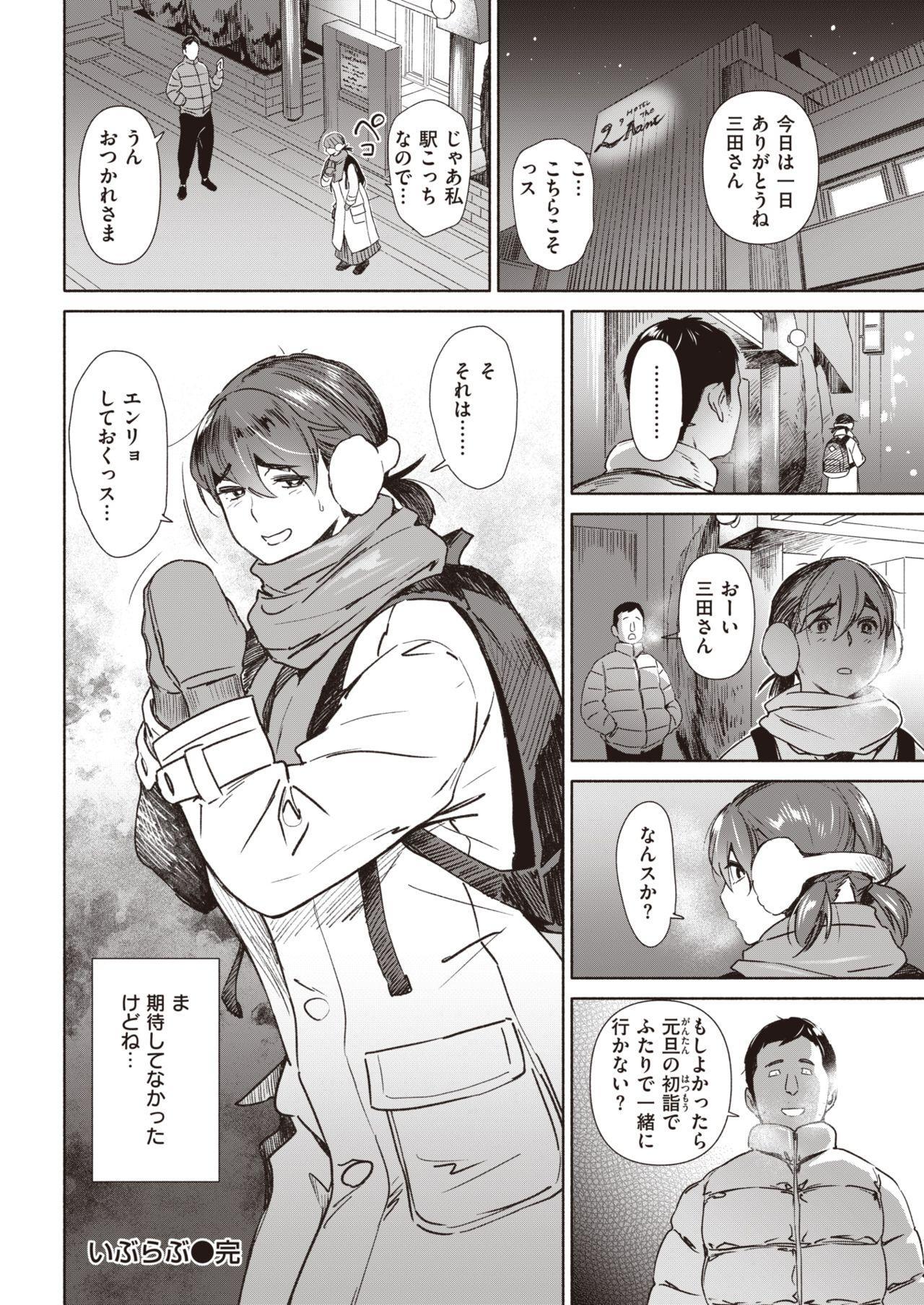 COMIC Kairakuten 2020-02 177