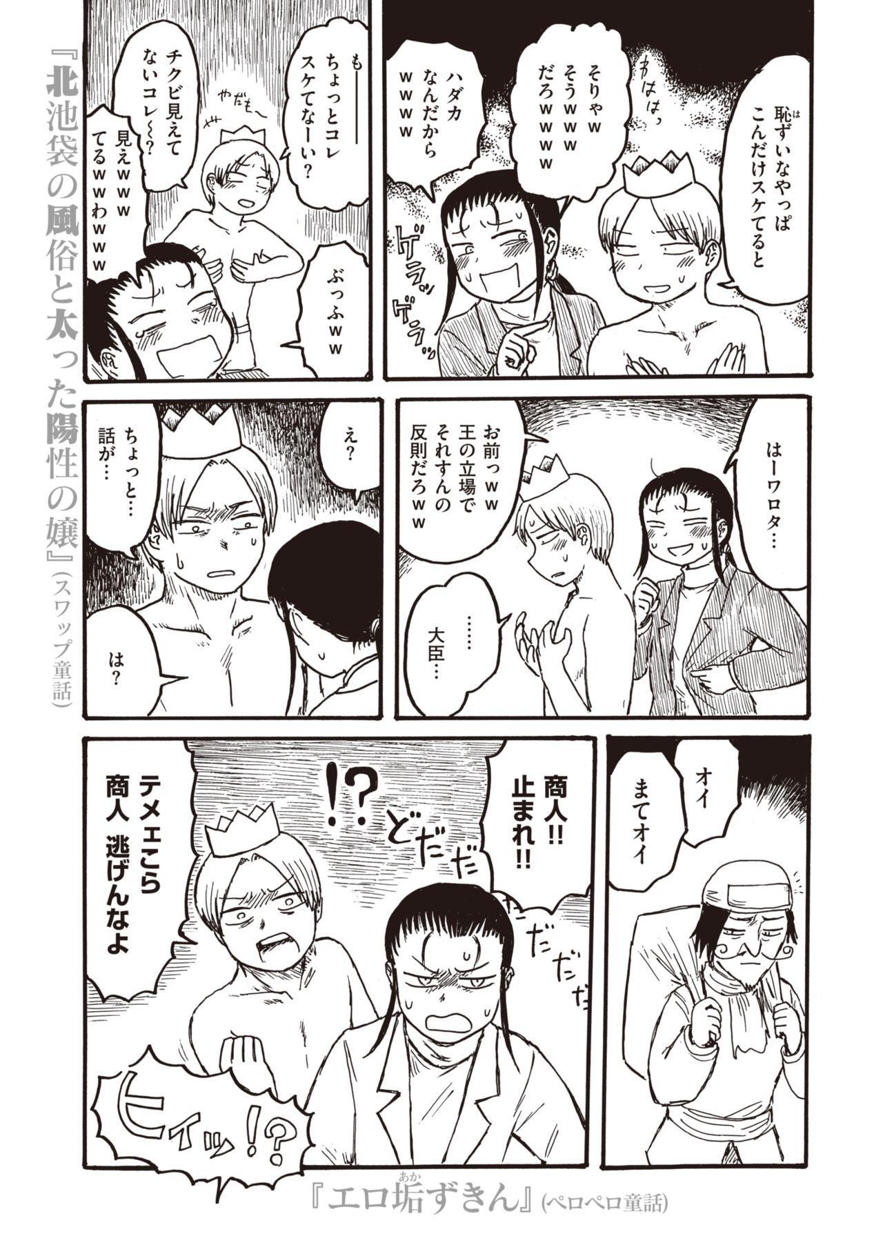COMIC Kairakuten 2020-02 180