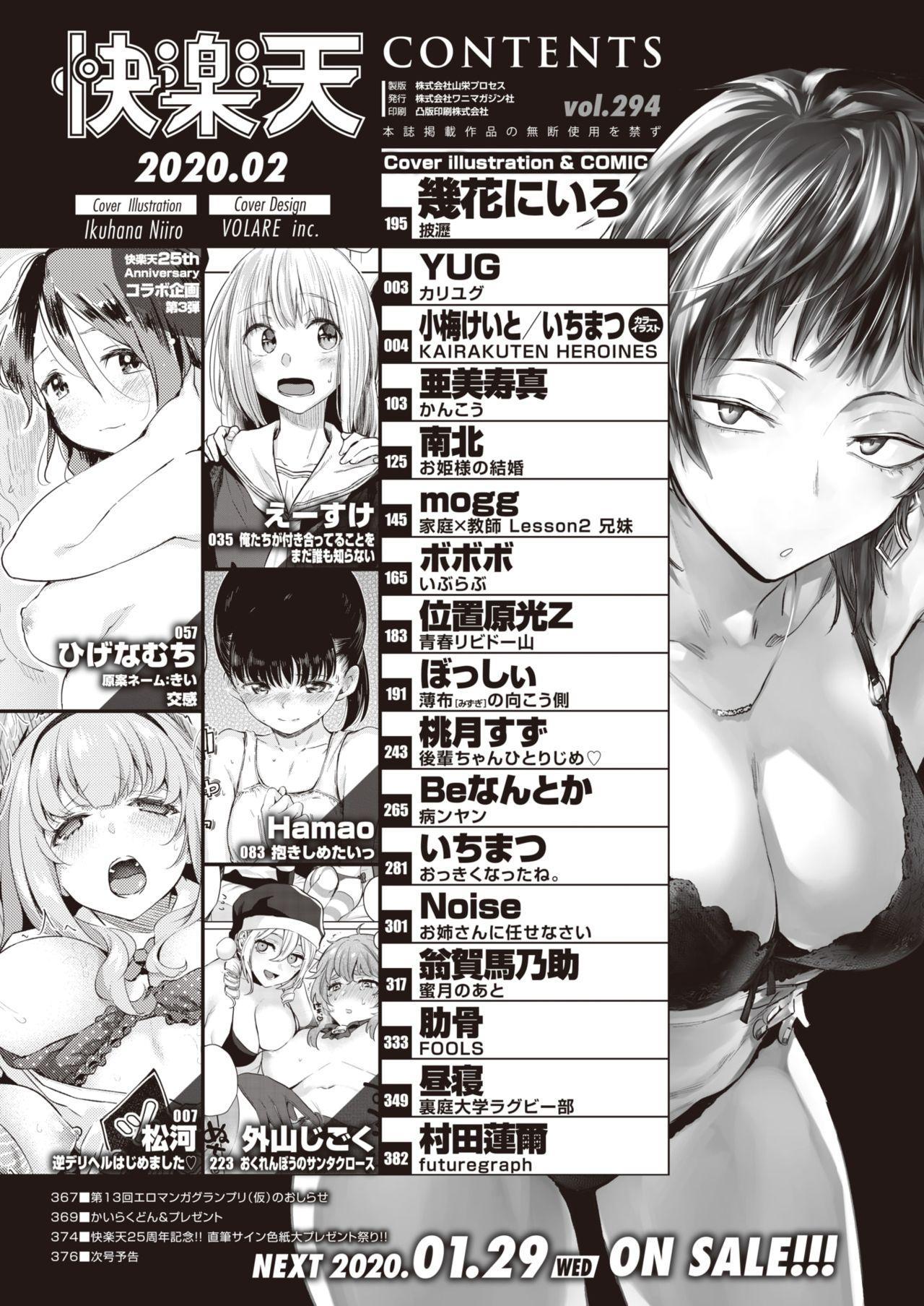 COMIC Kairakuten 2020-02 1