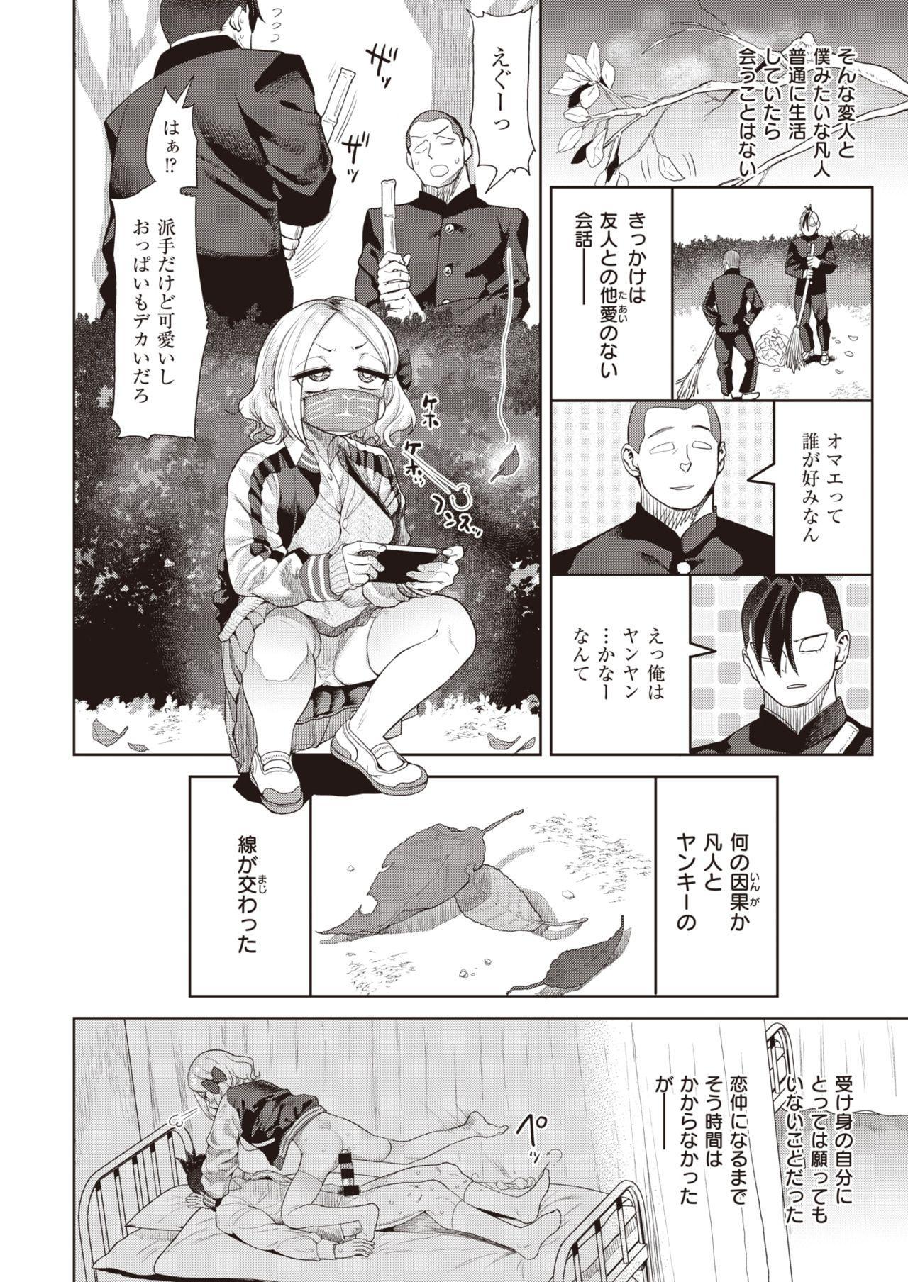 COMIC Kairakuten 2020-02 263