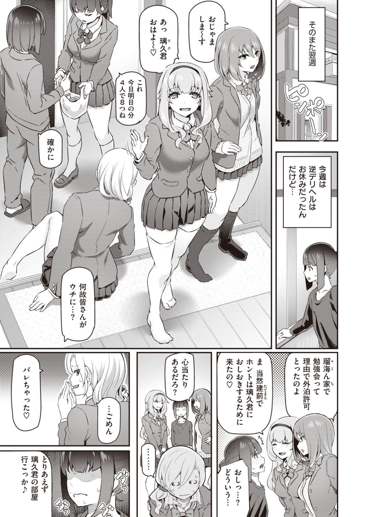 COMIC Kairakuten 2020-02 26