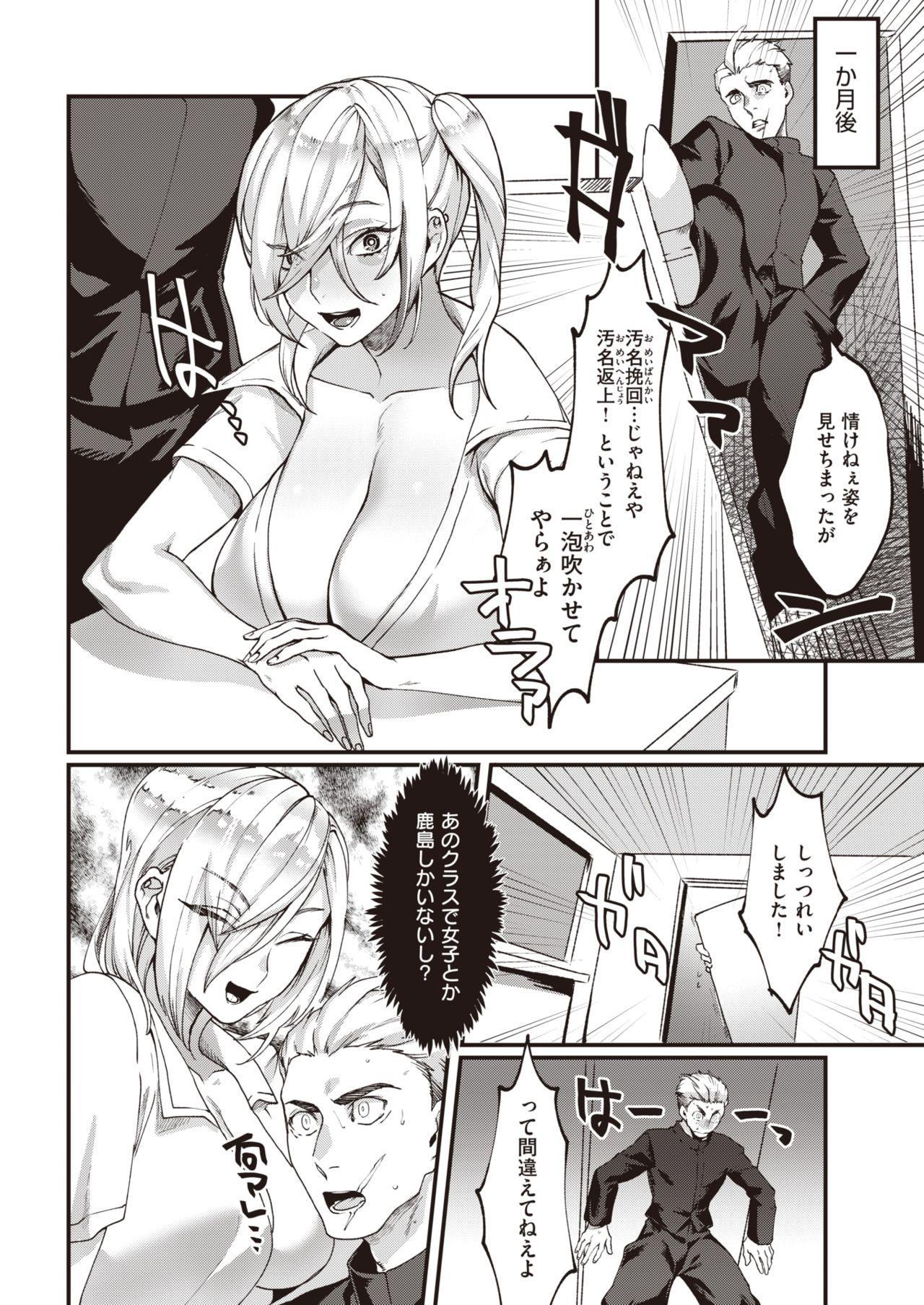 COMIC Kairakuten 2020-02 325