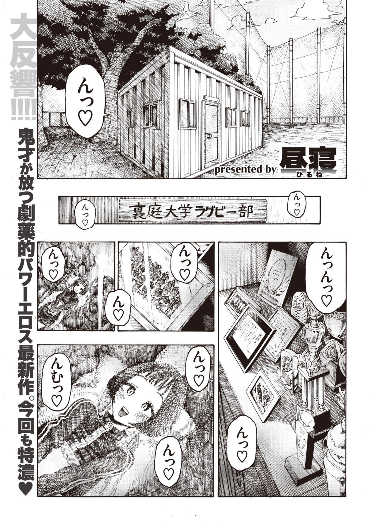 COMIC Kairakuten 2020-02 340
