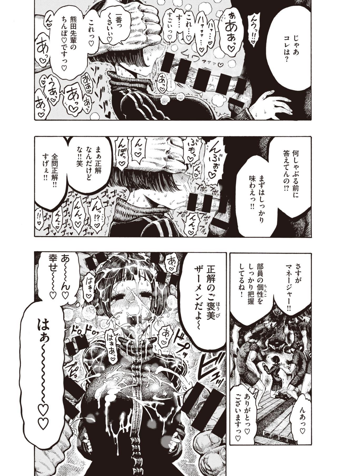 COMIC Kairakuten 2020-02 344
