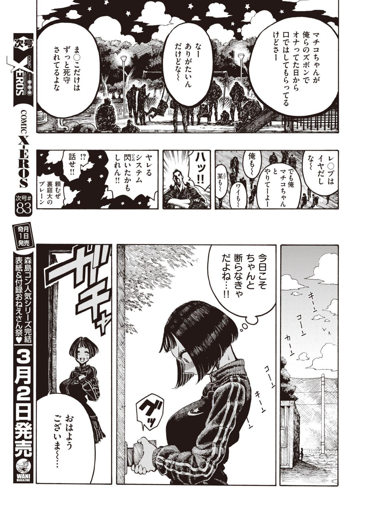COMIC Kairakuten 2020-02 346