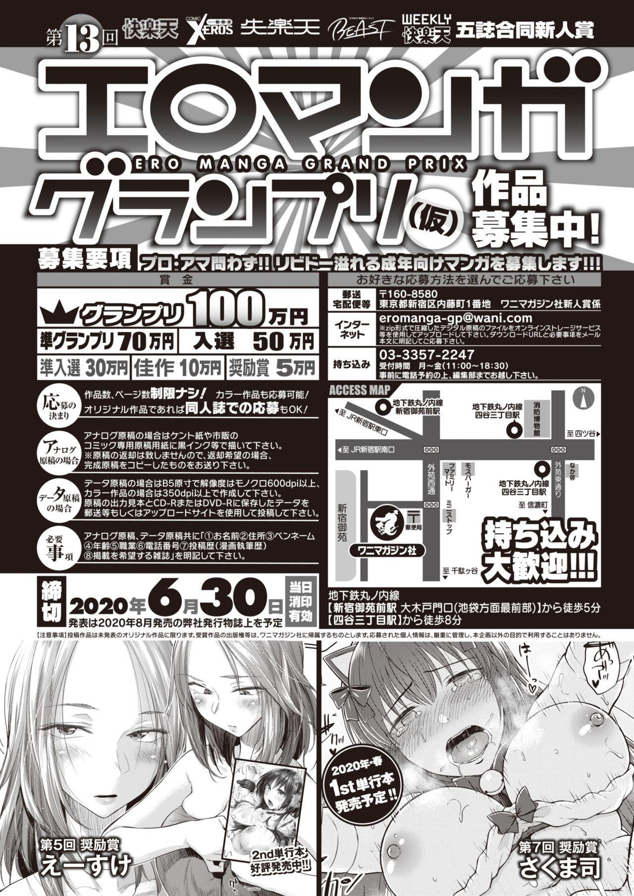 COMIC Kairakuten 2020-02 359