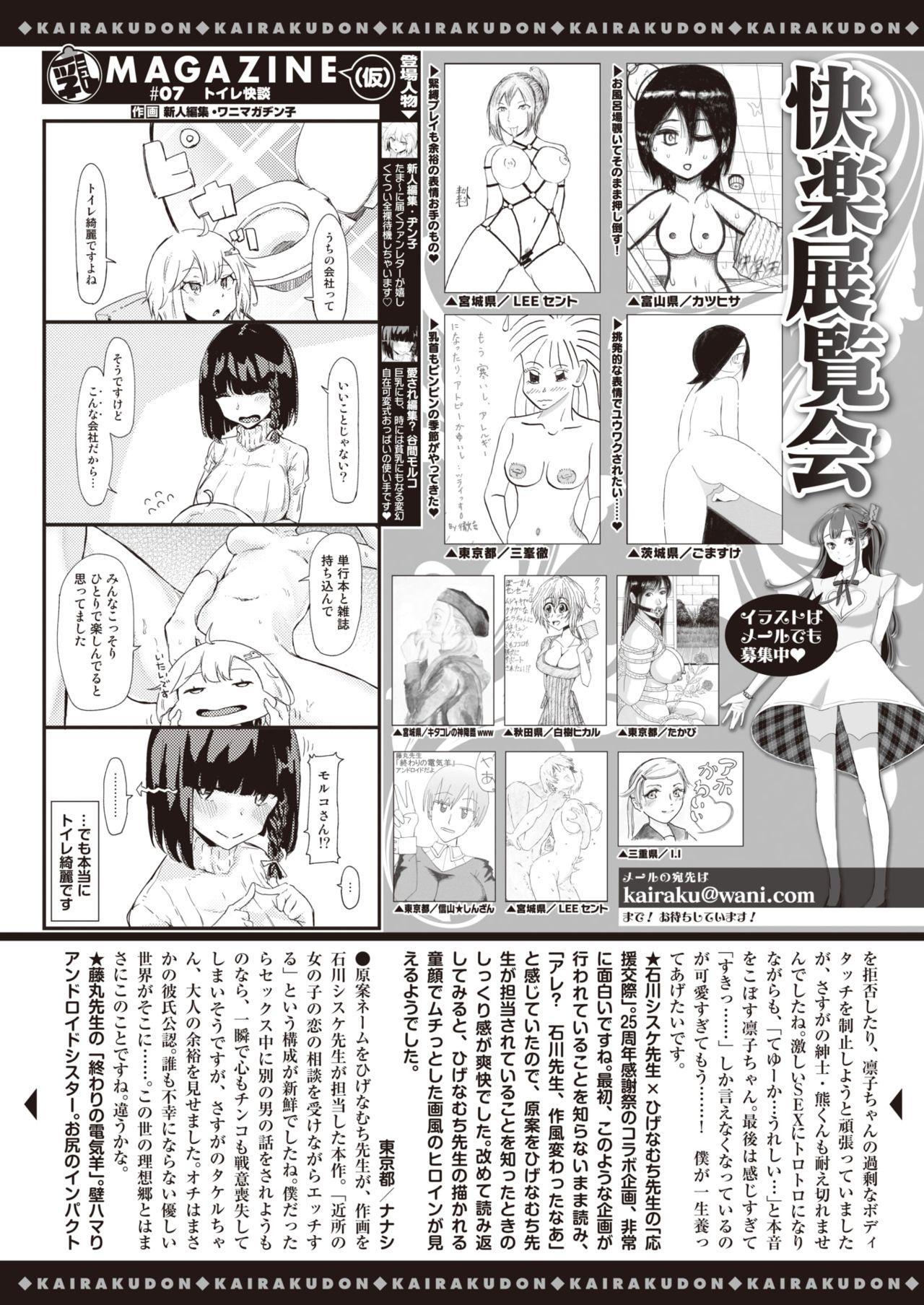 COMIC Kairakuten 2020-02 362