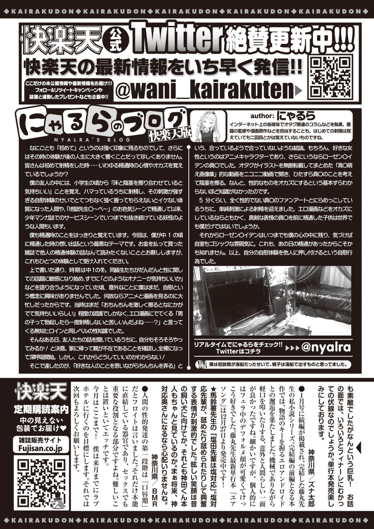 COMIC Kairakuten 2020-02 363