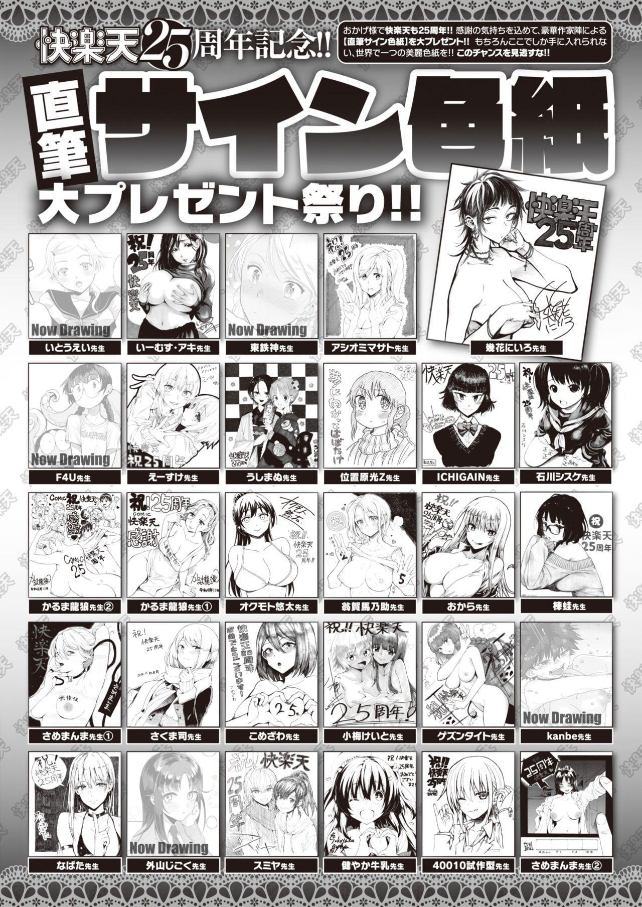 COMIC Kairakuten 2020-02 365