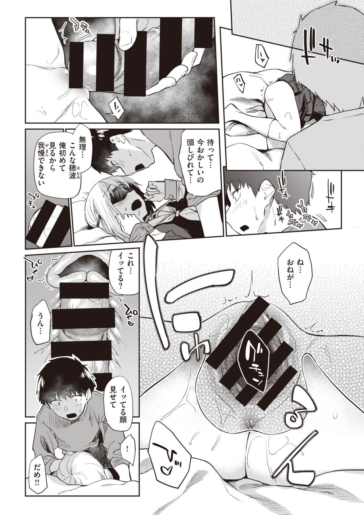 COMIC Kairakuten 2020-02 49