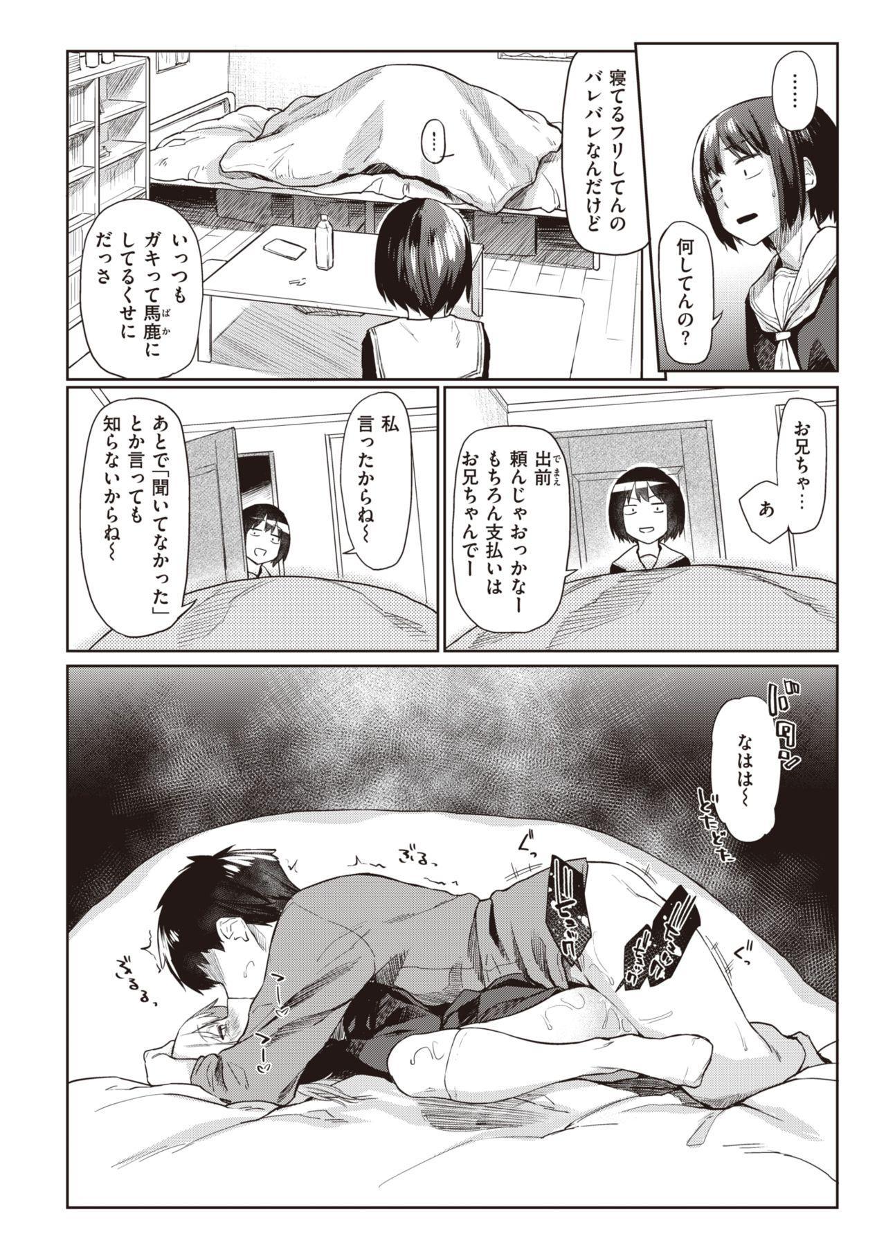 COMIC Kairakuten 2020-02 53