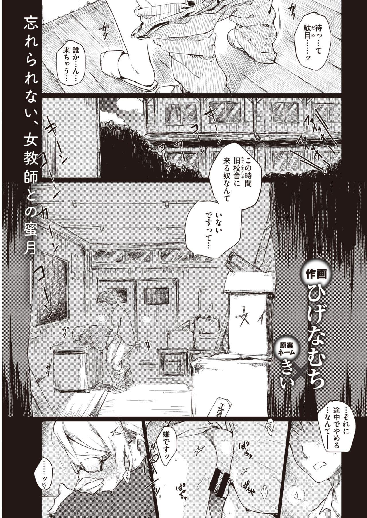 COMIC Kairakuten 2020-02 56