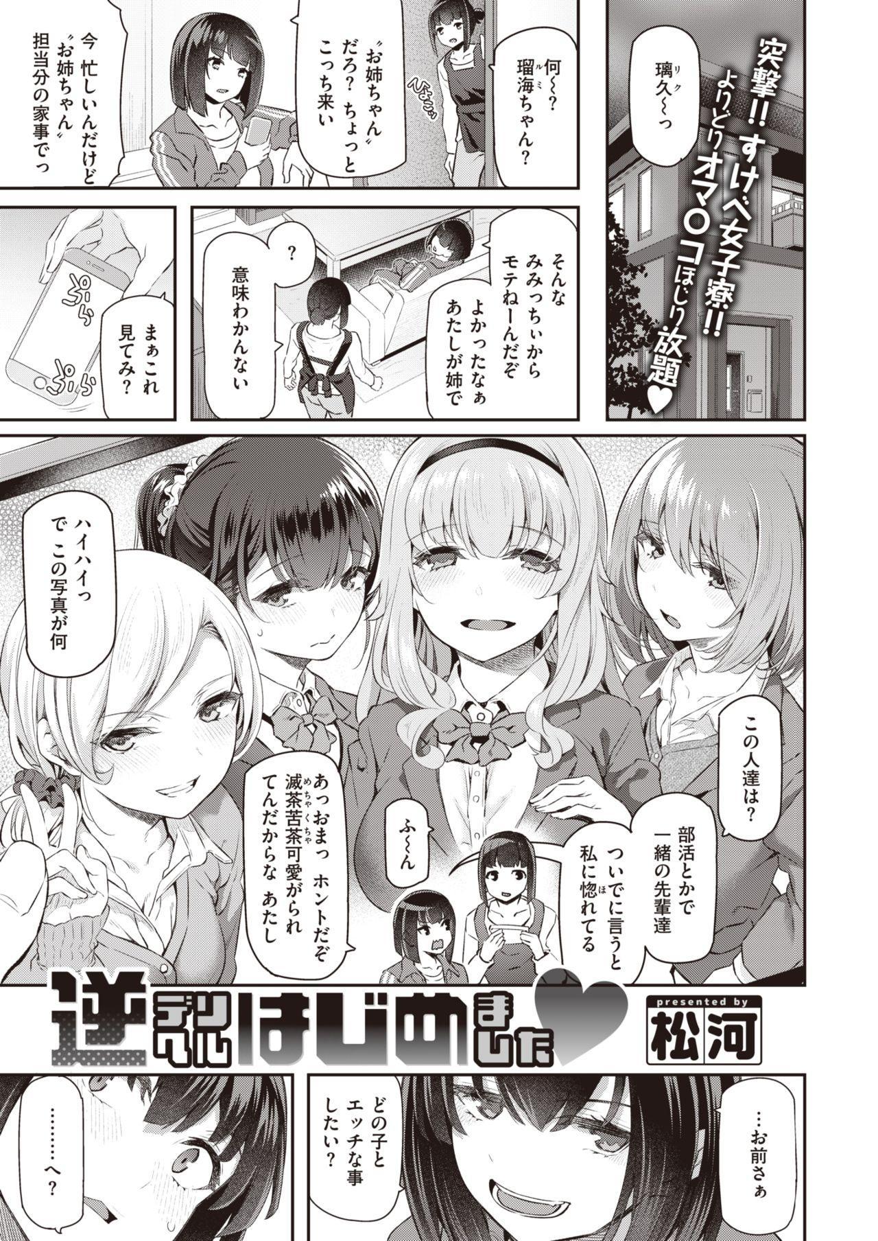 COMIC Kairakuten 2020-02 6