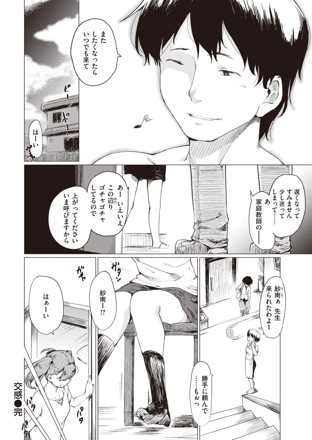 COMIC Kairakuten 2020-02 79