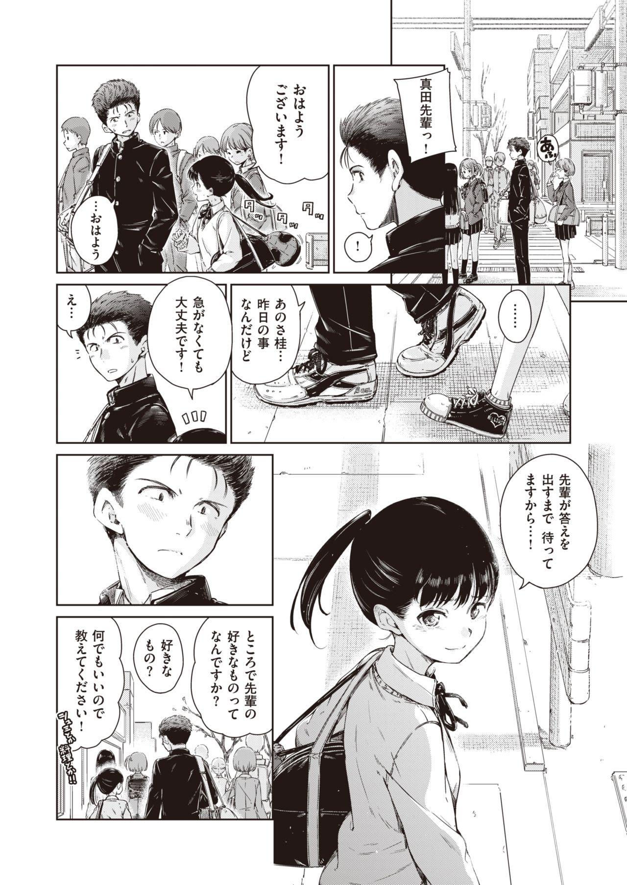 COMIC Kairakuten 2020-02 81
