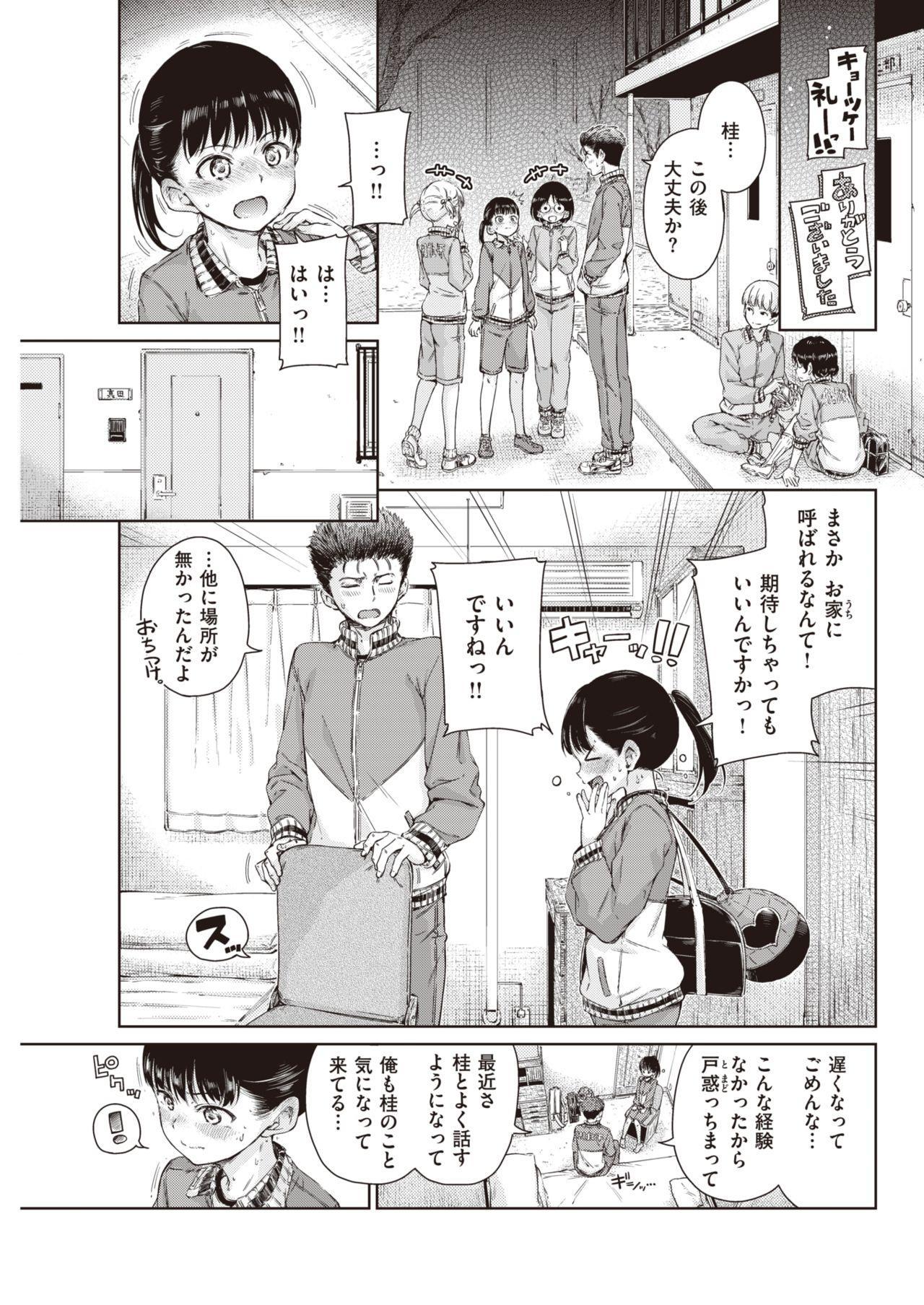 COMIC Kairakuten 2020-02 84