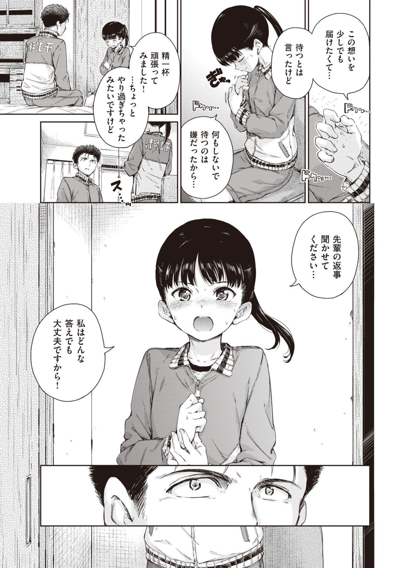 COMIC Kairakuten 2020-02 86