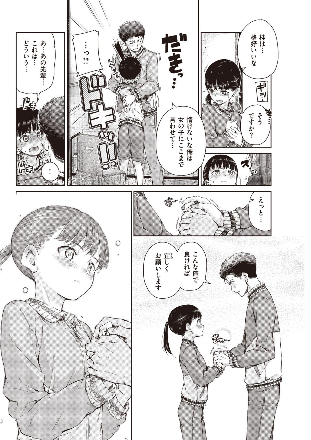 COMIC Kairakuten 2020-02 87