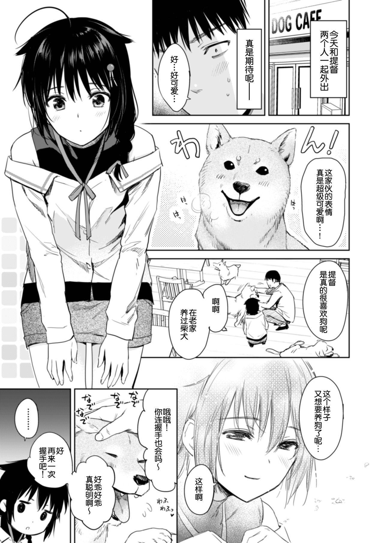 Shigure honey dog 3