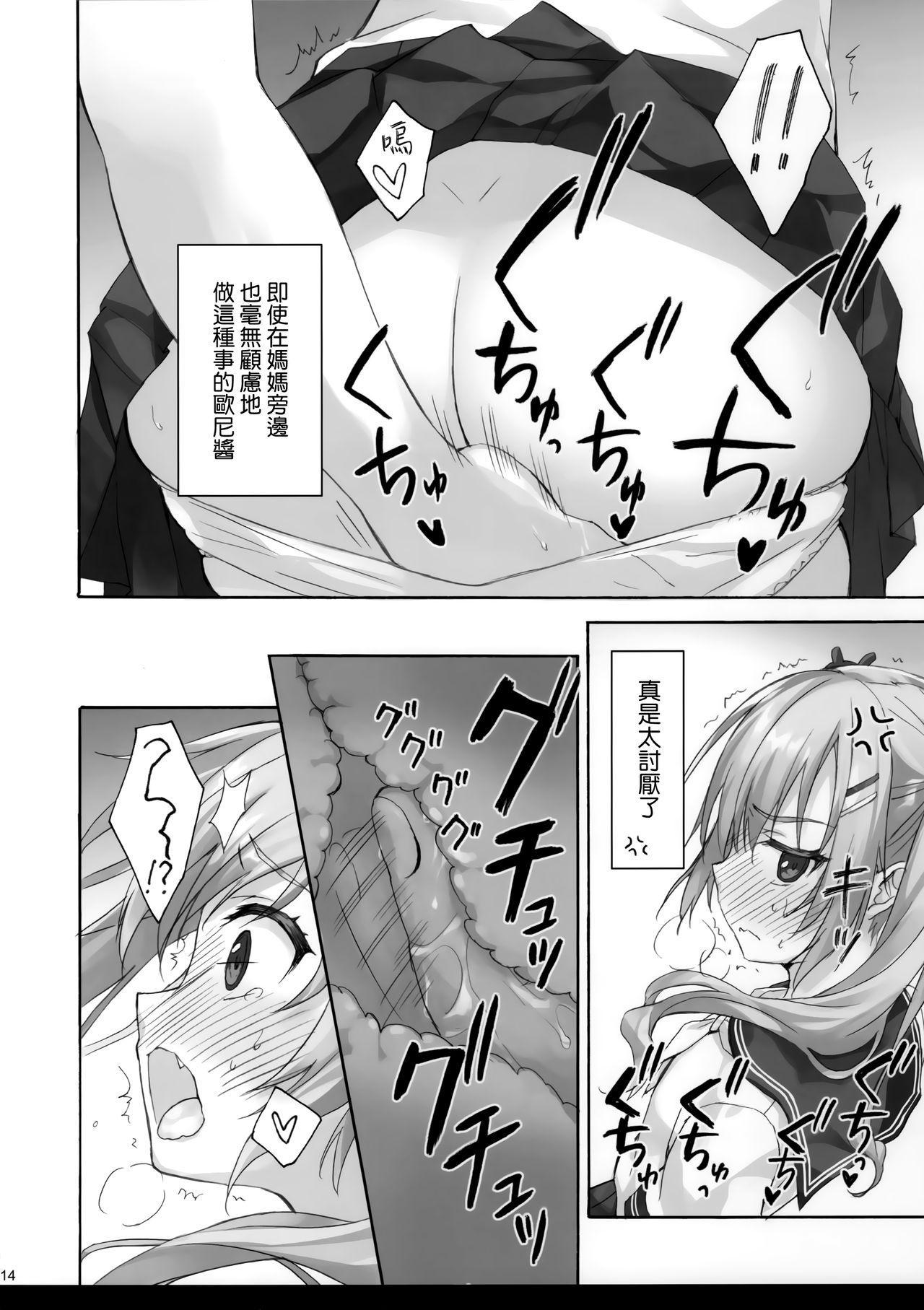 onii-chan no koto ha kirai dakedo sorenari ni daisuki2+1 12