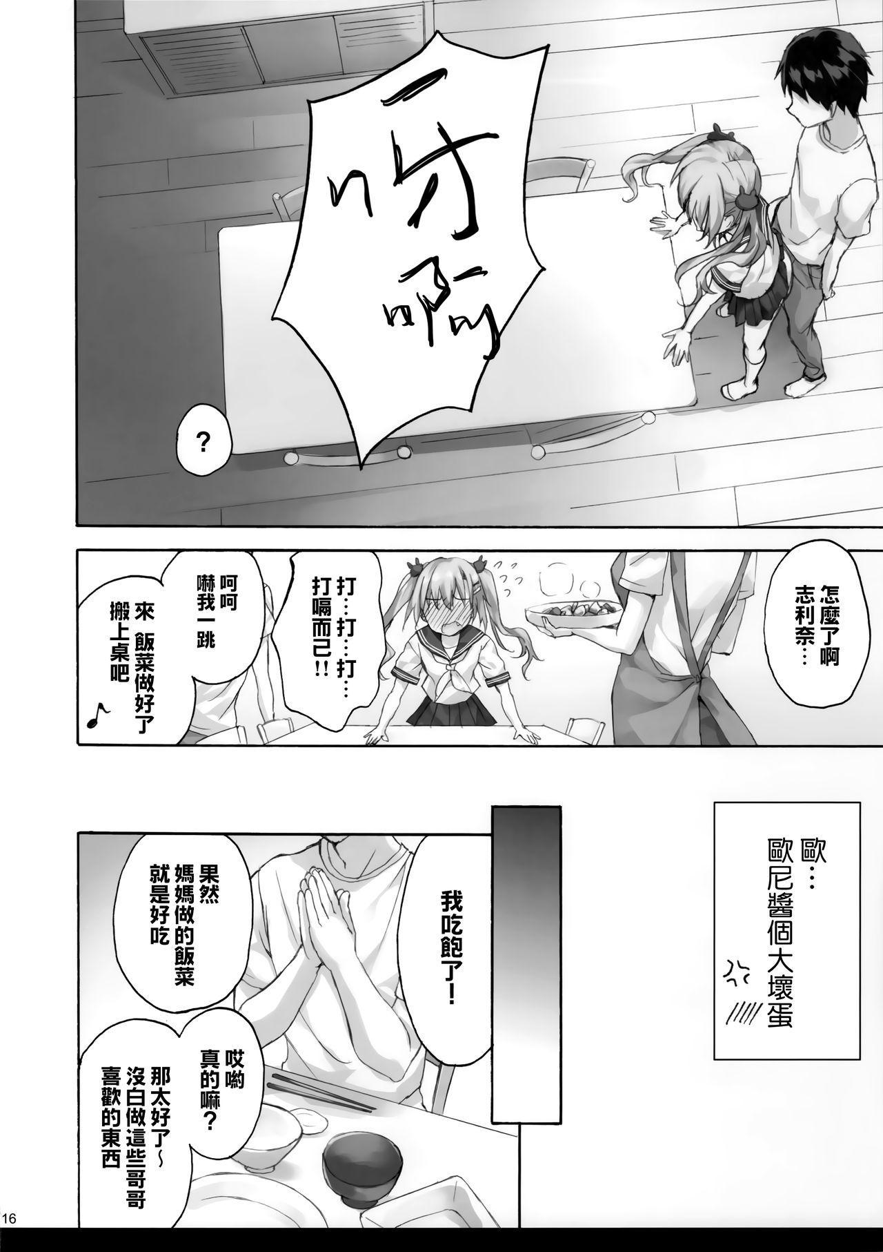 onii-chan no koto ha kirai dakedo sorenari ni daisuki2+1 14