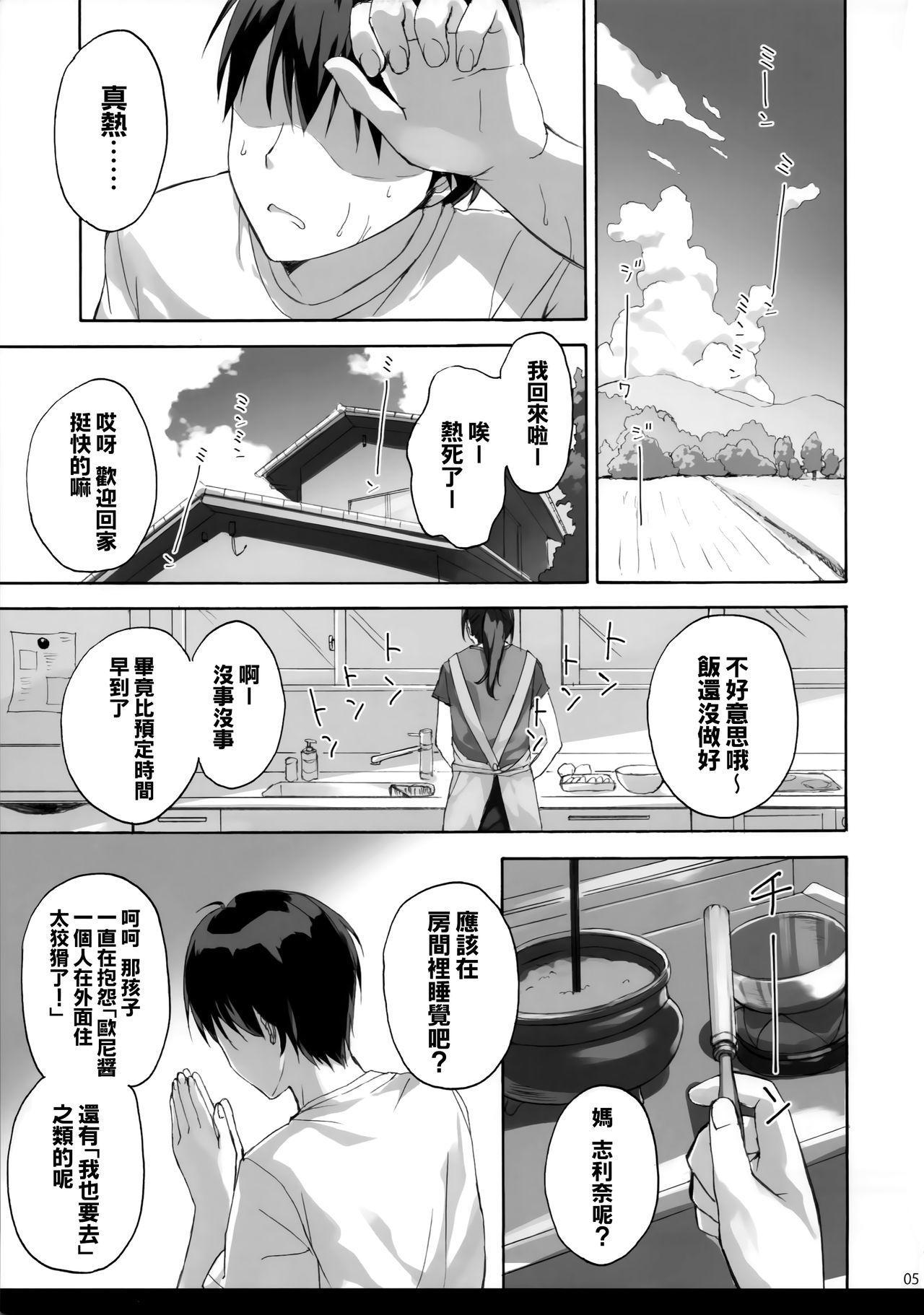 onii-chan no koto ha kirai dakedo sorenari ni daisuki2+1 4