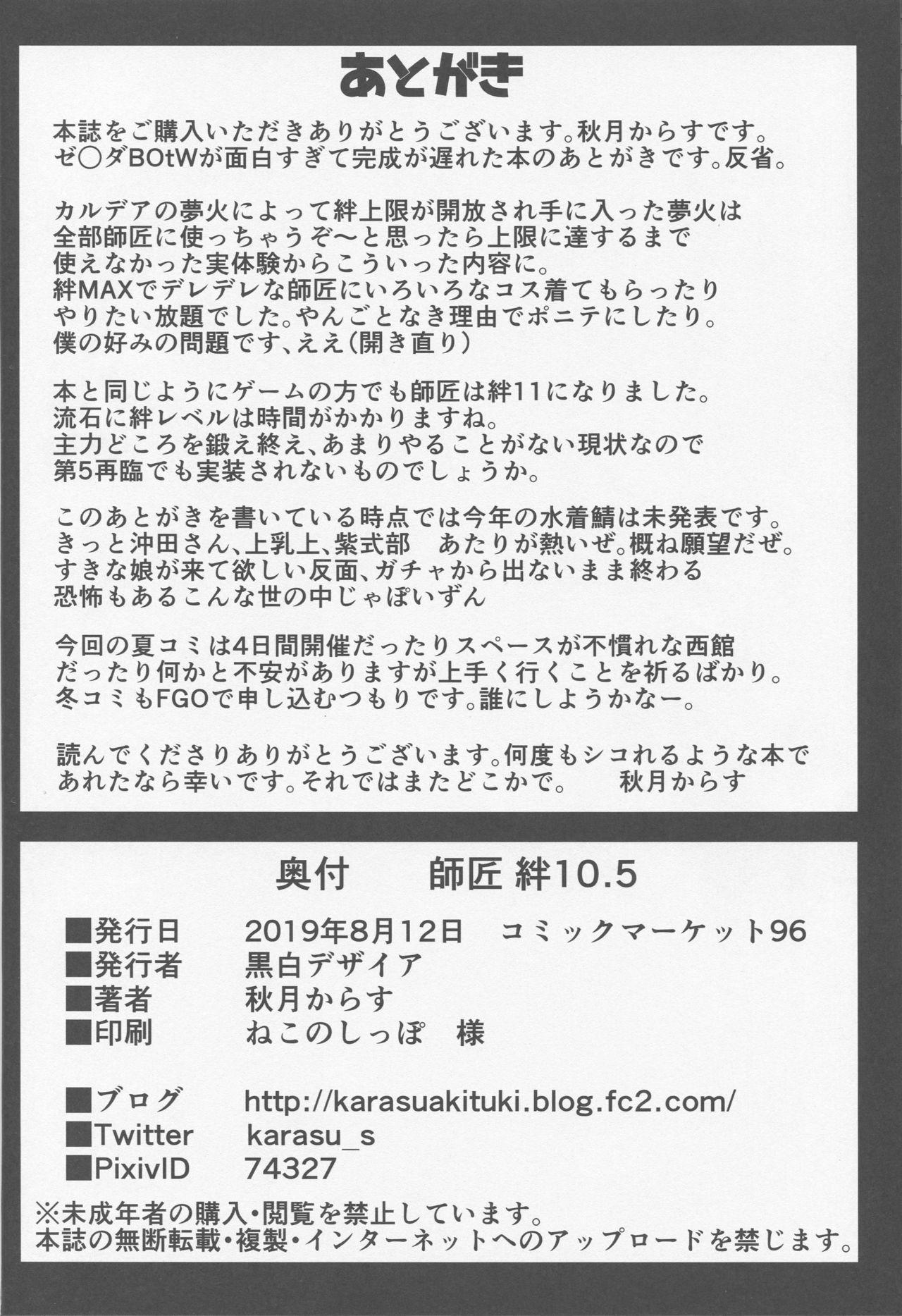 Shishou Kizuna 10.5 24