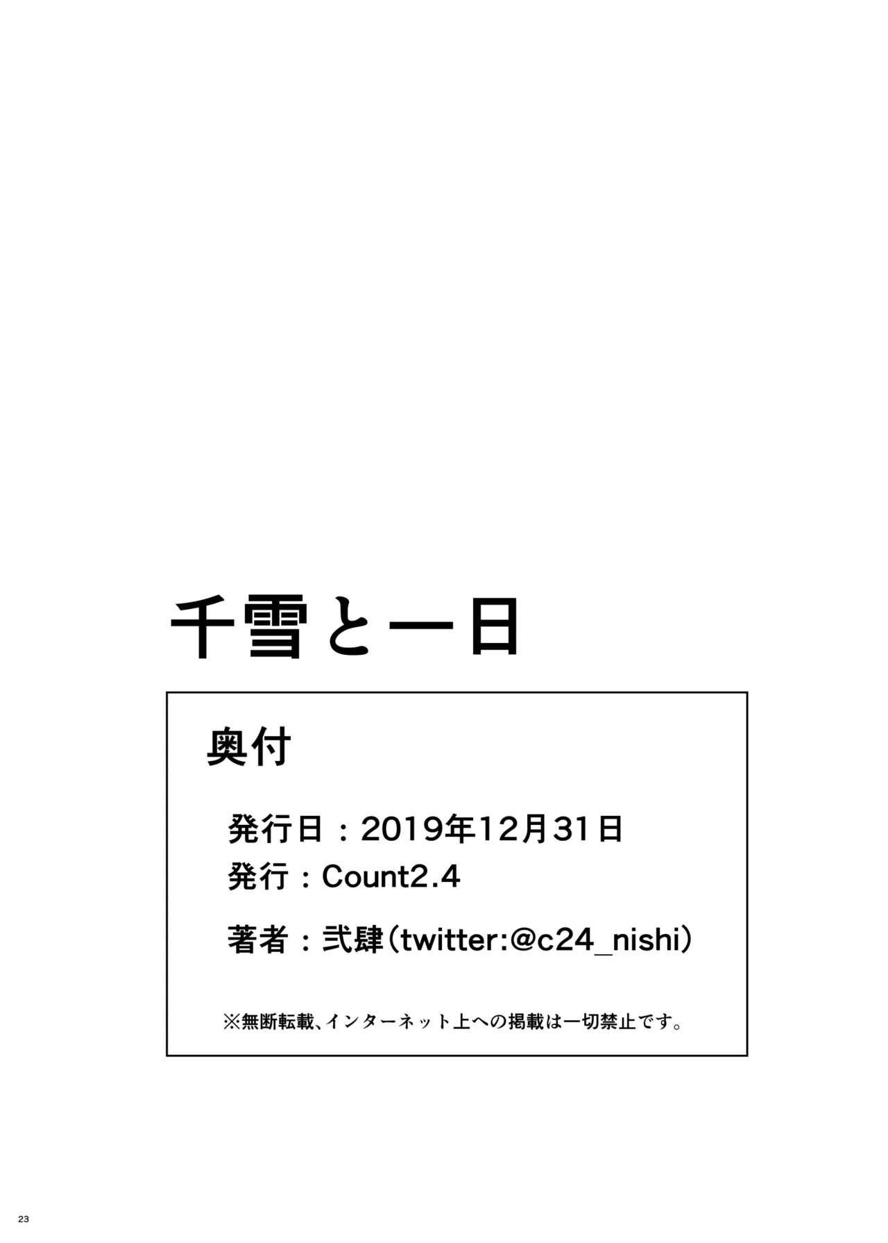 Chiyuki to Ichinichi 22