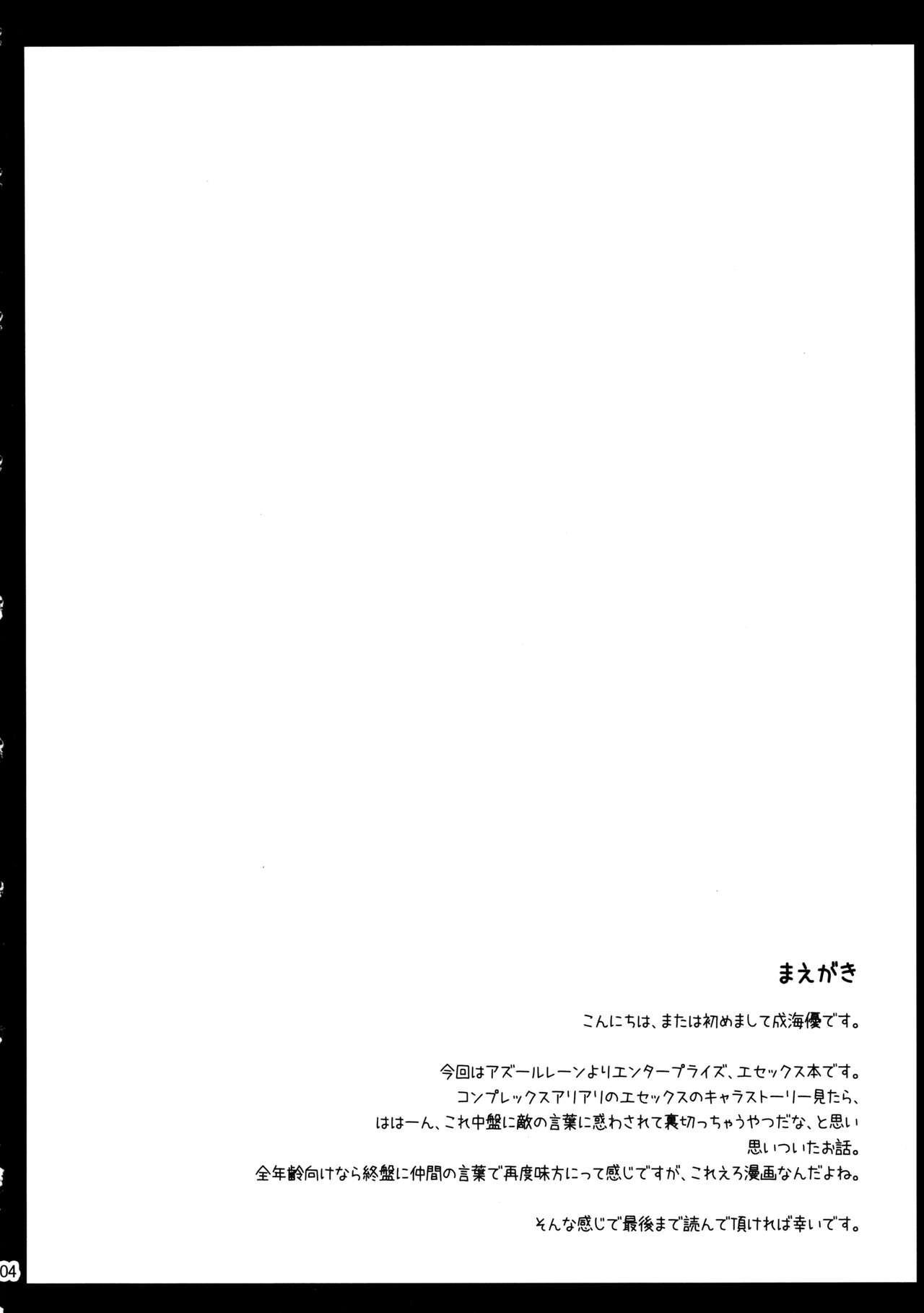 Jiyuu no Tsubasa wa Kairaku ni Ochiru 2