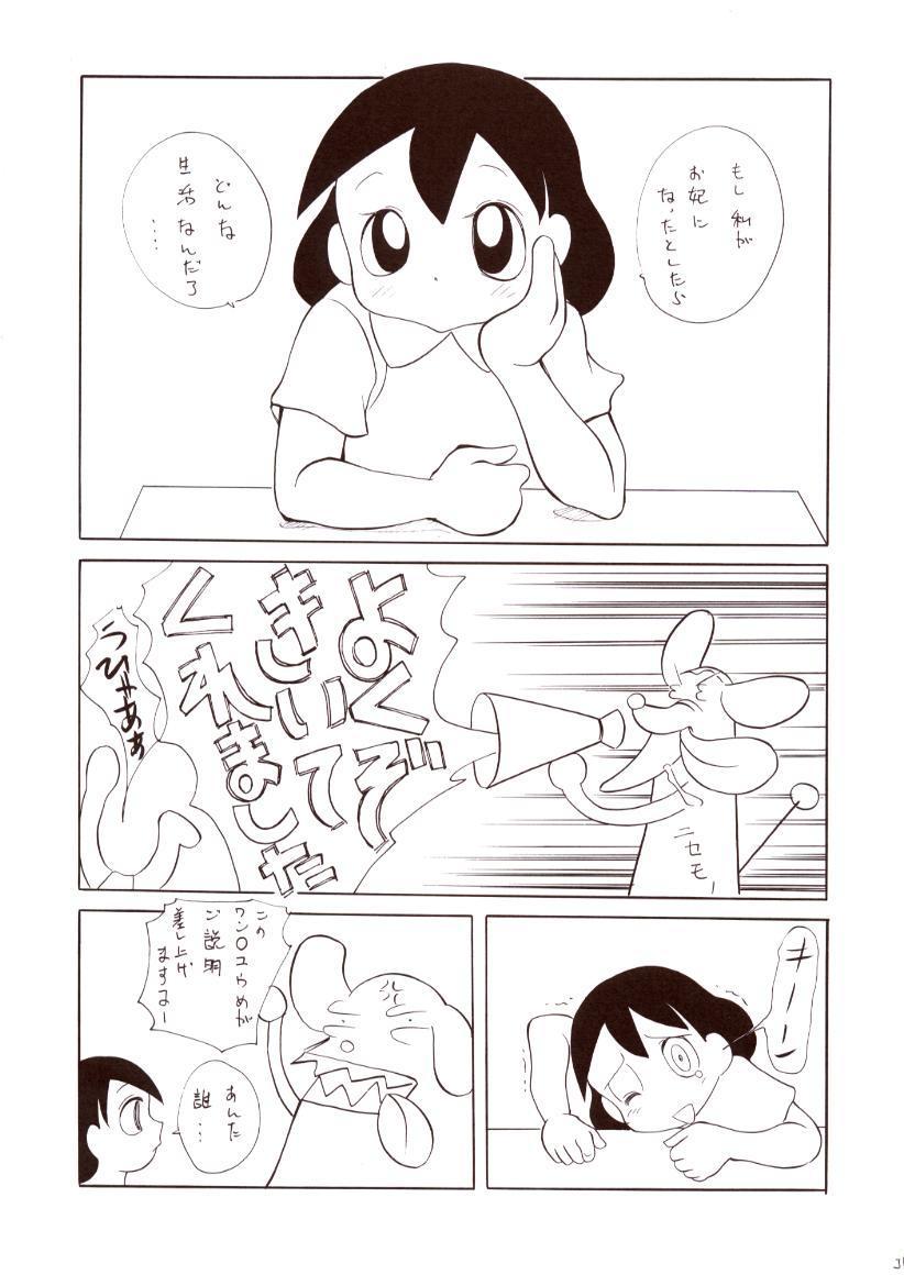 Akai Kubiwa To Shiroi Pantsu 29