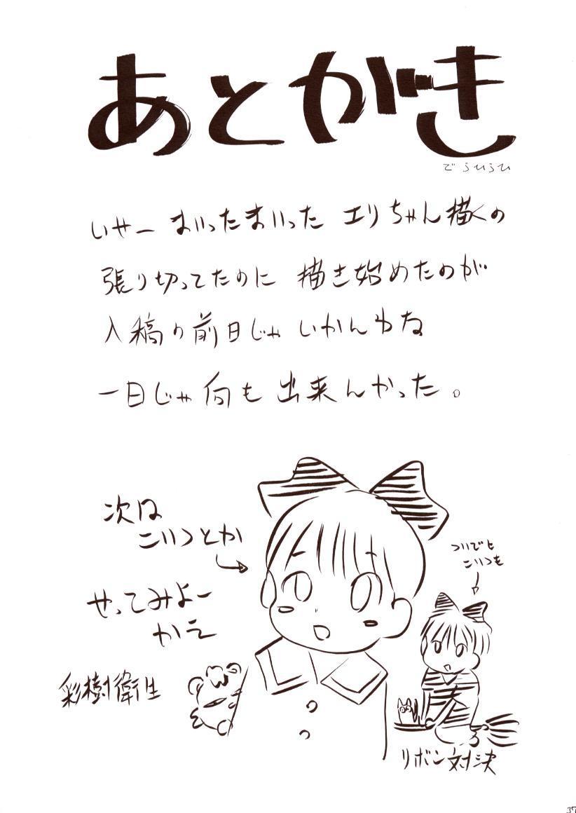 Akai Kubiwa To Shiroi Pantsu 35