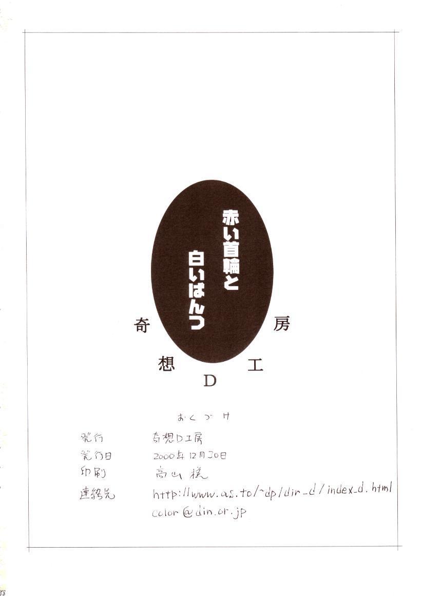 Akai Kubiwa To Shiroi Pantsu 36