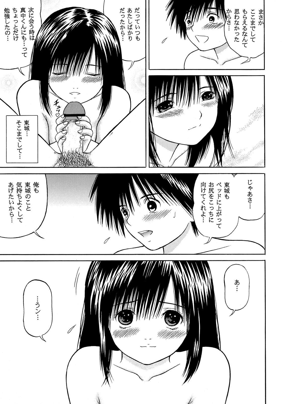 Ichigo ∞% VOL4 - Step by Step 17