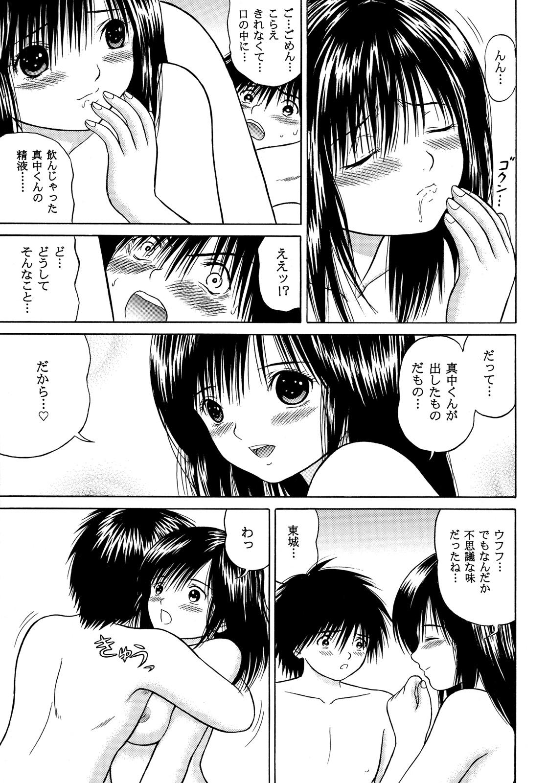 Ichigo ∞% VOL4 - Step by Step 21