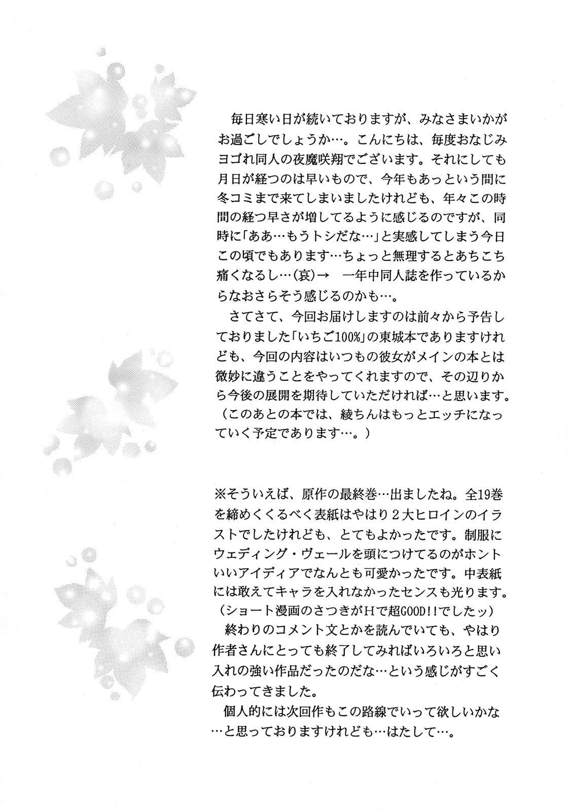 Ichigo ∞% VOL4 - Step by Step 2