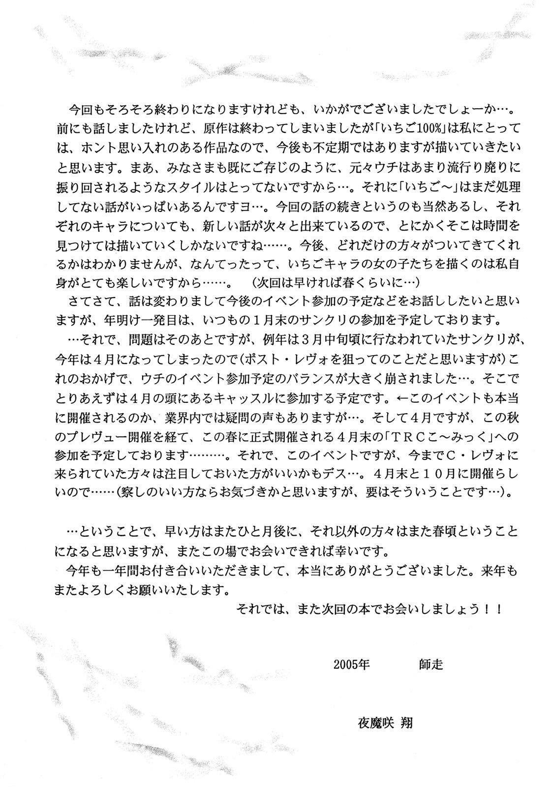 Ichigo ∞% VOL4 - Step by Step 31