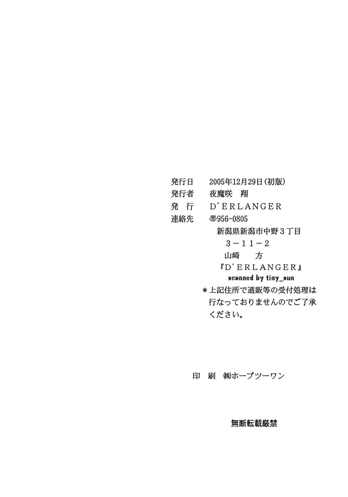 Ichigo ∞% VOL4 - Step by Step 32