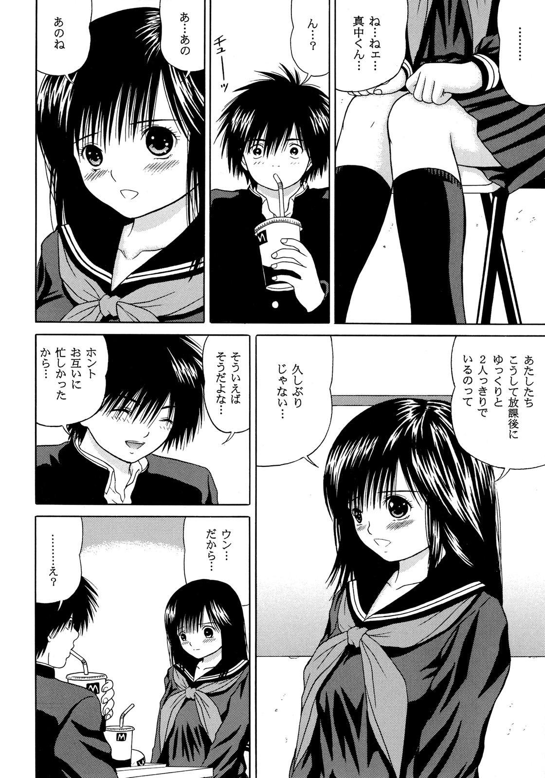 Ichigo ∞% VOL4 - Step by Step 8