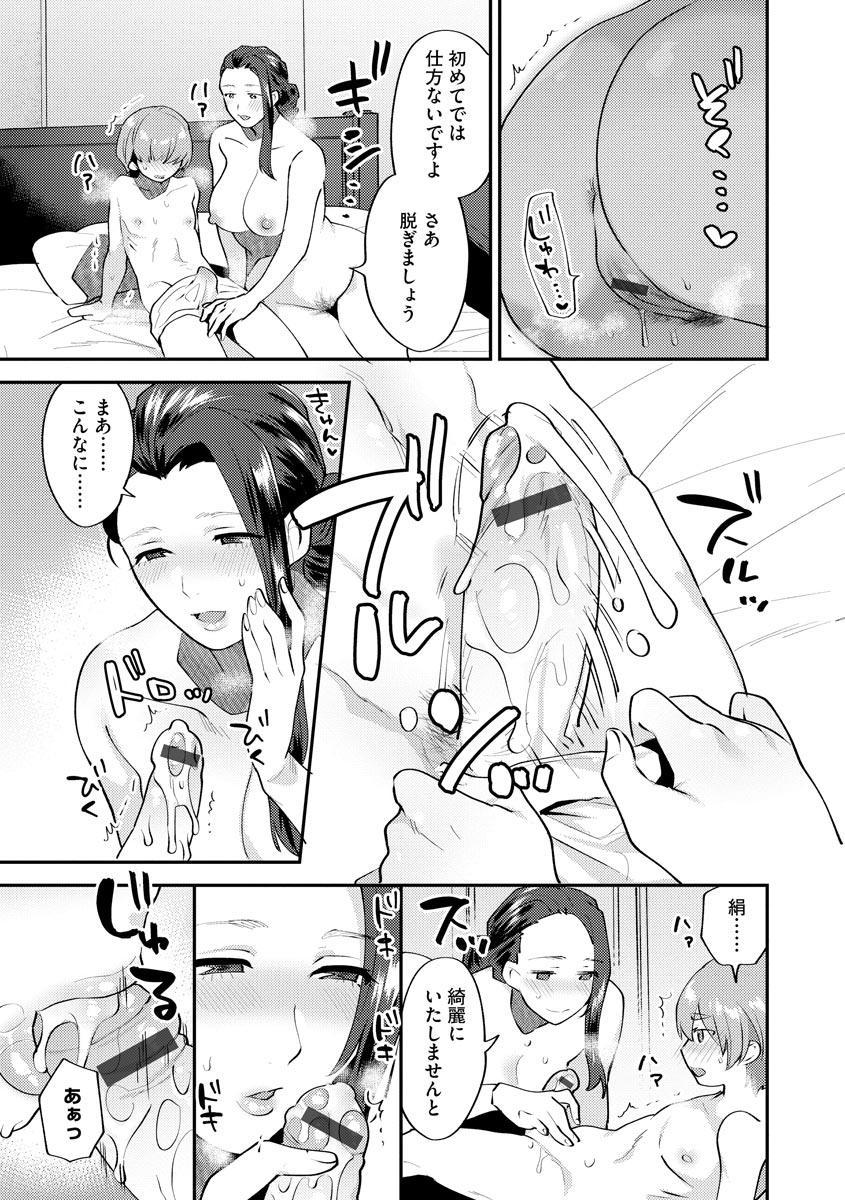 [Mogiki Hayami] Mayugomori ~Neeya to Boku no Midara na Himegoto~ Ch. 1-3 11