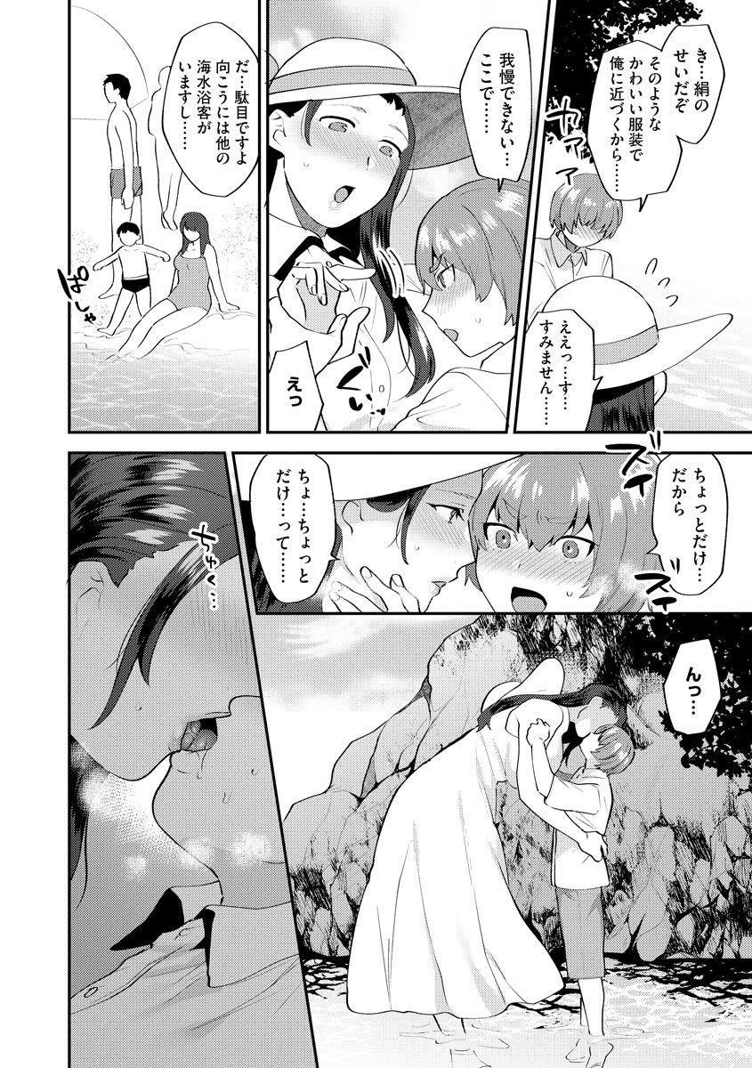 [Mogiki Hayami] Mayugomori ~Neeya to Boku no Midara na Himegoto~ Ch. 1-3 28