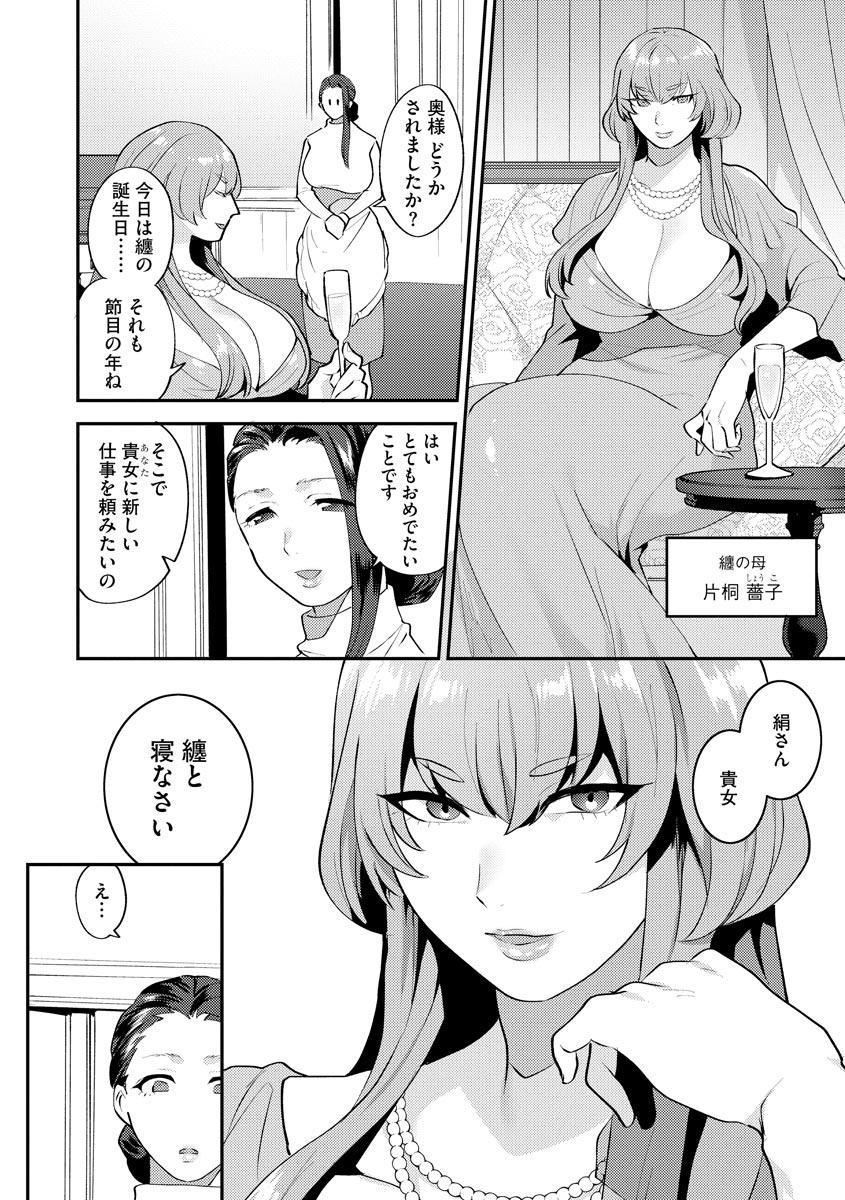[Mogiki Hayami] Mayugomori ~Neeya to Boku no Midara na Himegoto~ Ch. 1-3 2