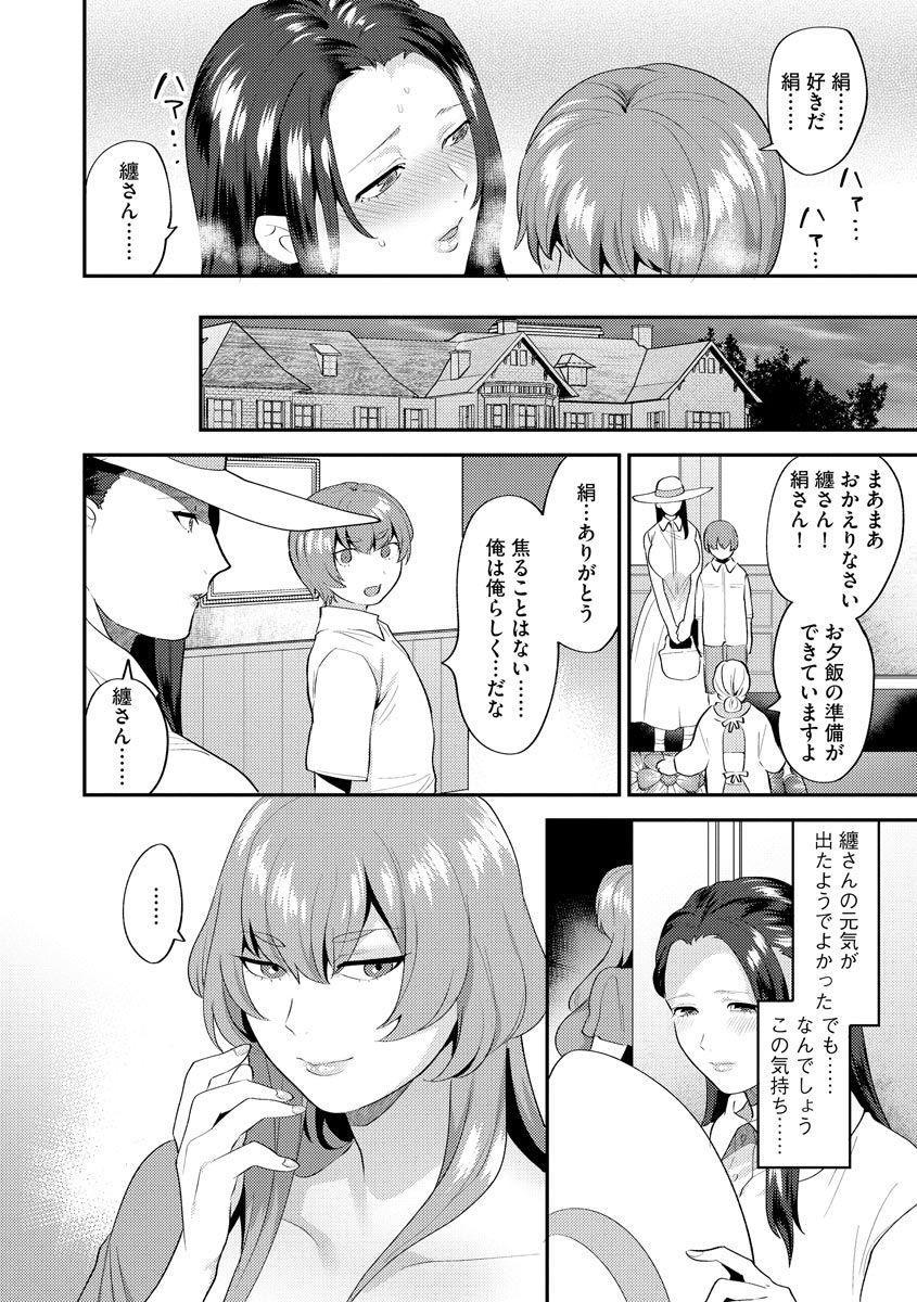 [Mogiki Hayami] Mayugomori ~Neeya to Boku no Midara na Himegoto~ Ch. 1-3 38
