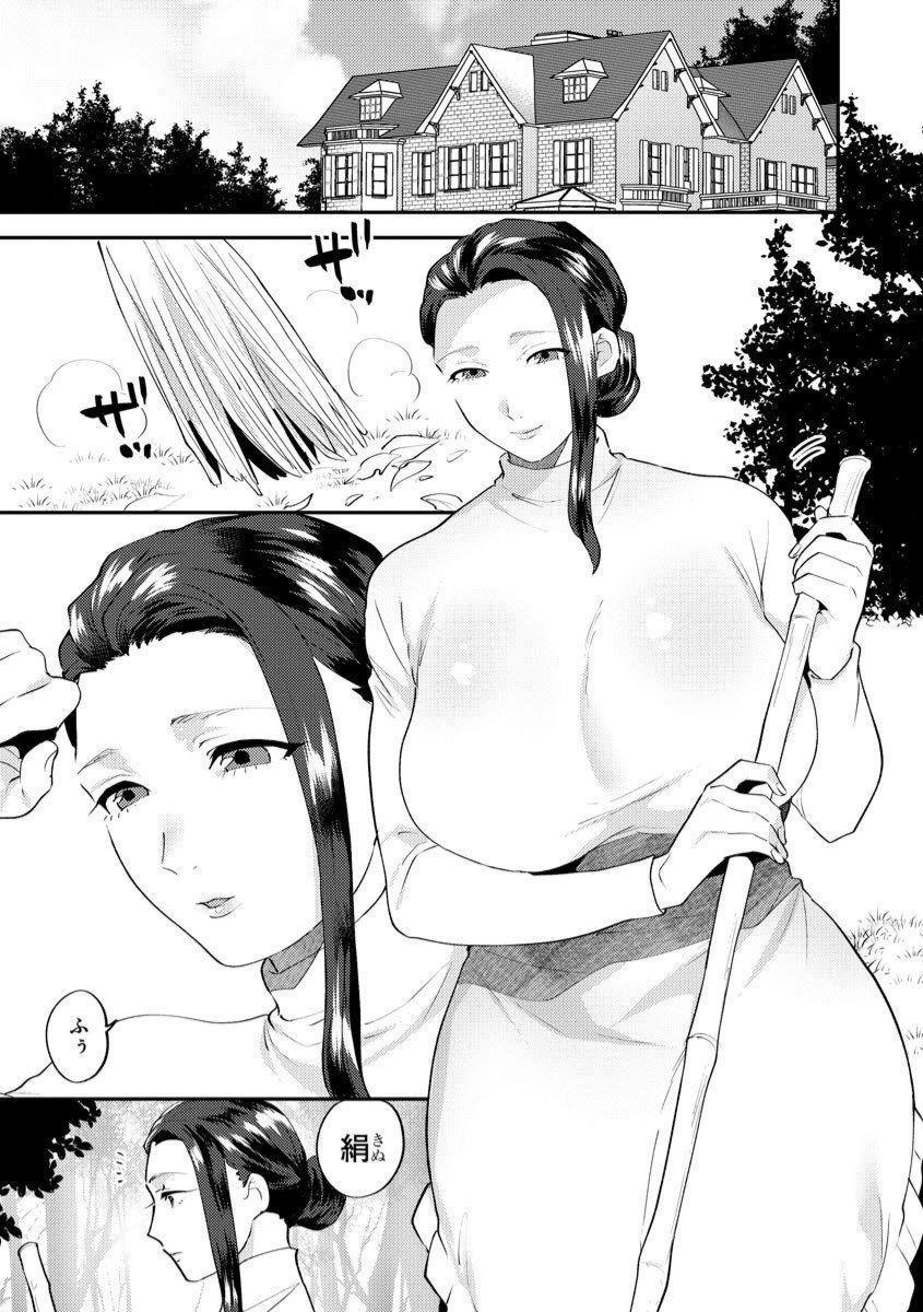[Mogiki Hayami] Mayugomori ~Neeya to Boku no Midara na Himegoto~ Ch. 1-3 41
